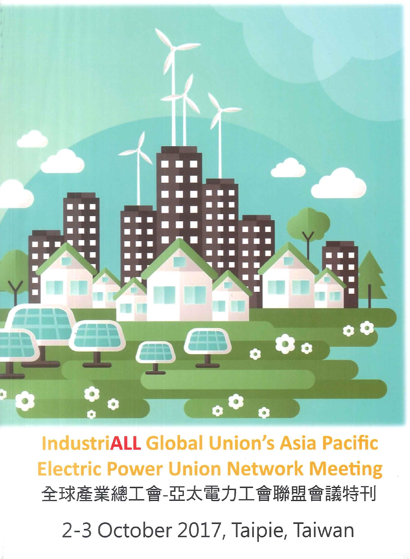 全球產業總工會:亞太電力工會聯盟會議特刊=Industriall Global Union