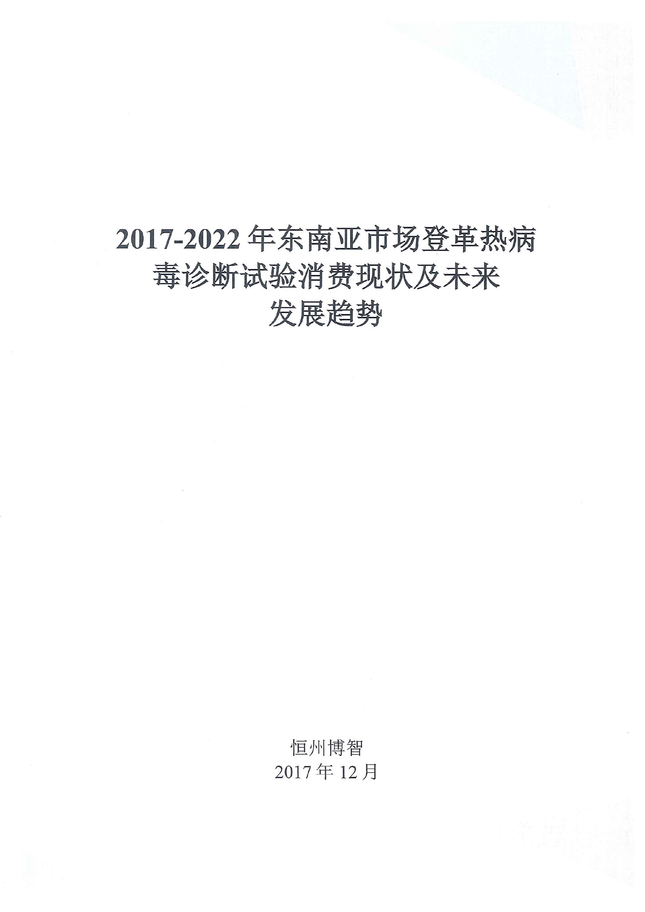 2017-2022年东南亚市场登革热病毒诊断试验消费现状及未来发展趋势 [電子書]