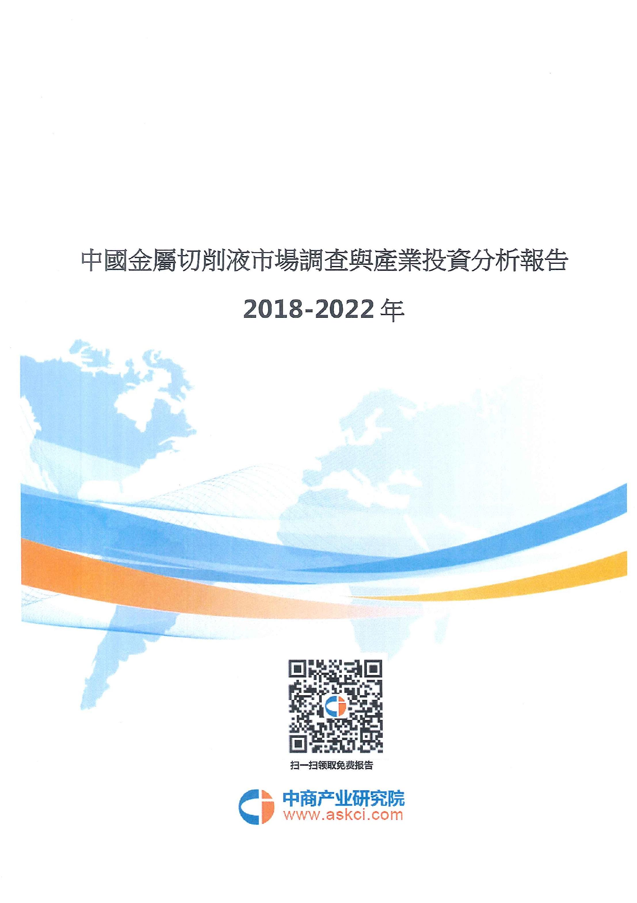 中國金屬切削液市場調查與產業投資分析報告 [電子書].2018-2022年
