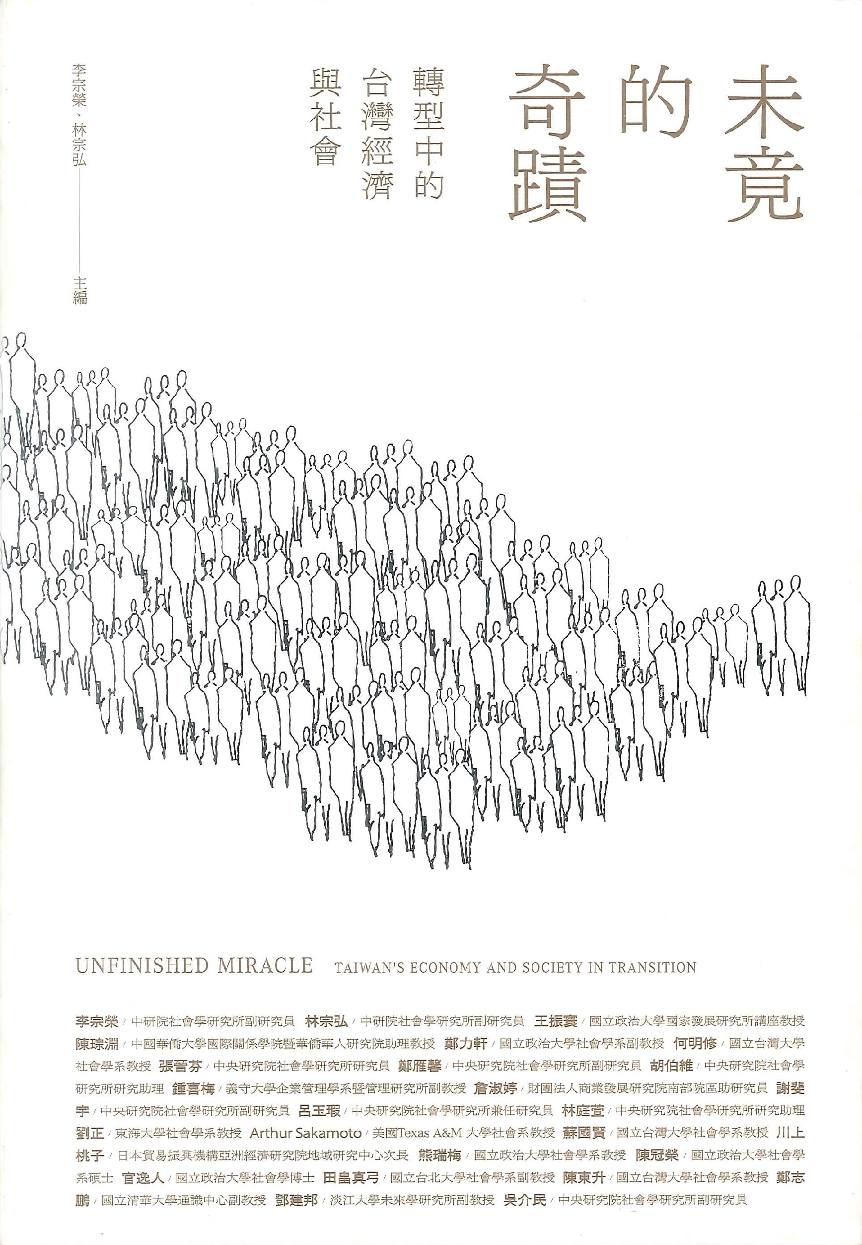 未竟的奇蹟:轉型中的台灣經濟與社會=Unfinished miracle: Taiwan's economy and society in transition