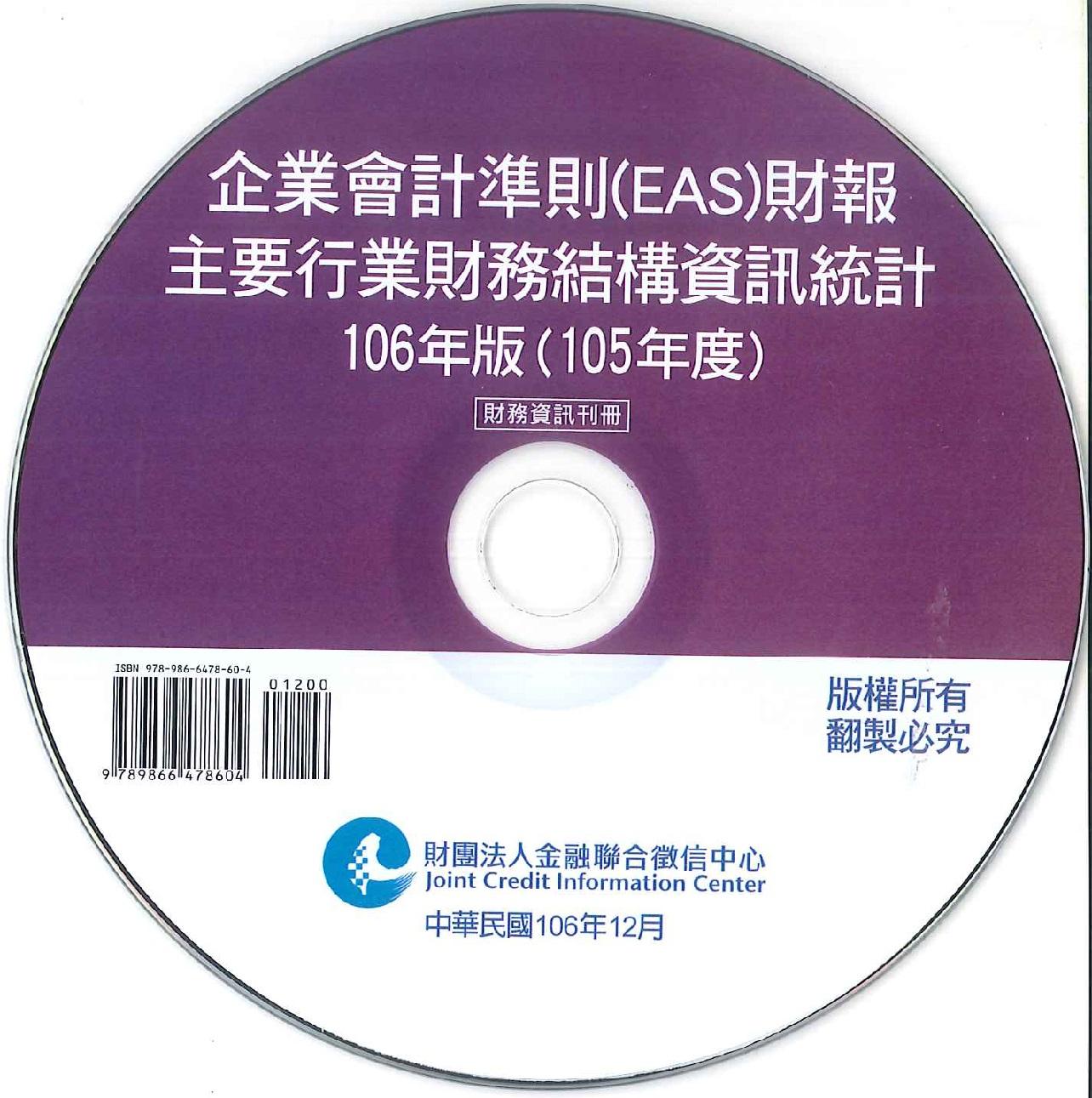 企業會計準則(EAS)主要行業財務結構資訊統計 [電子書].106年版(105年度)