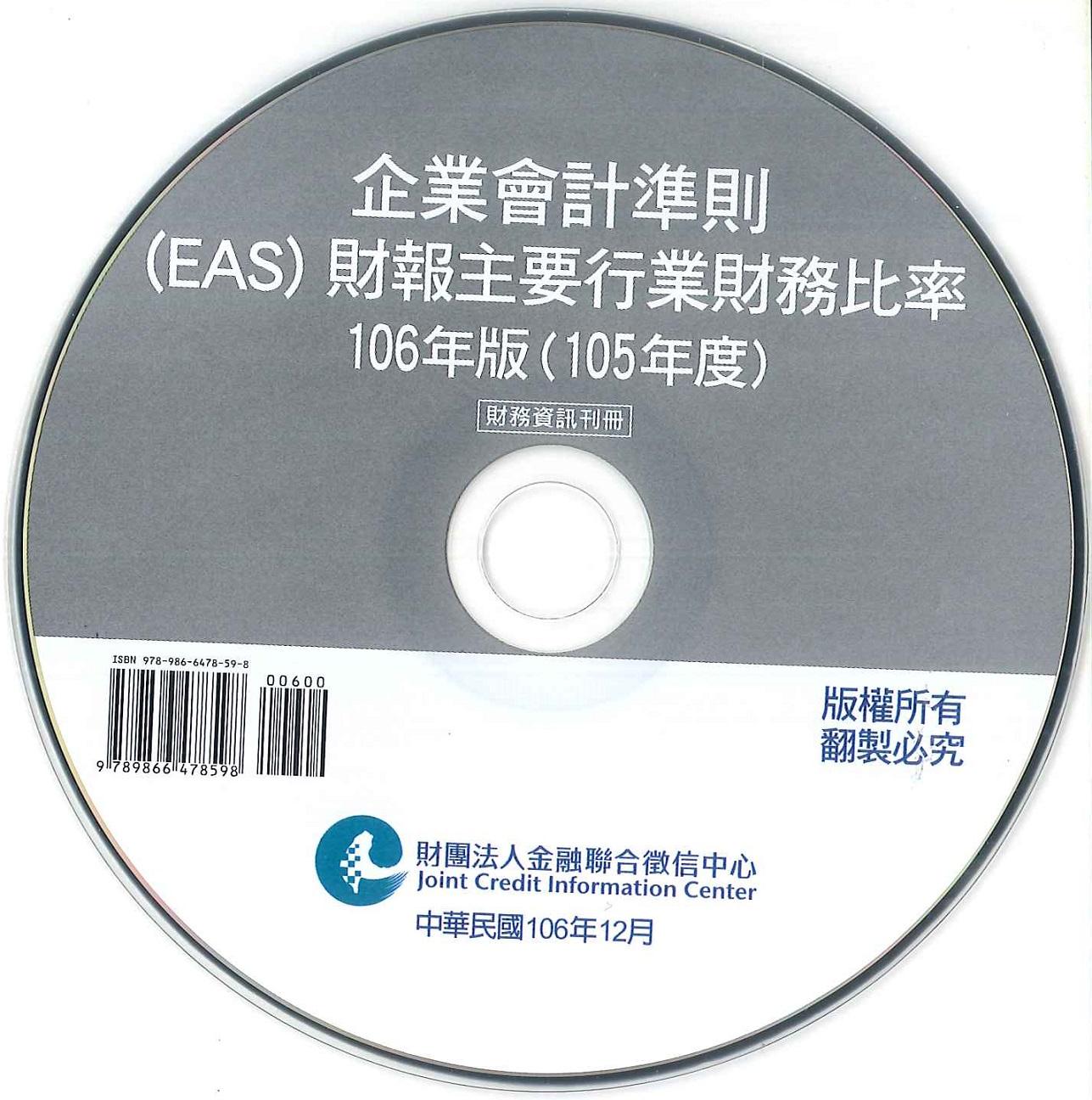 企業會計準則(EAS)財報主要行業財務比率 [電子書].106年版(105年度)