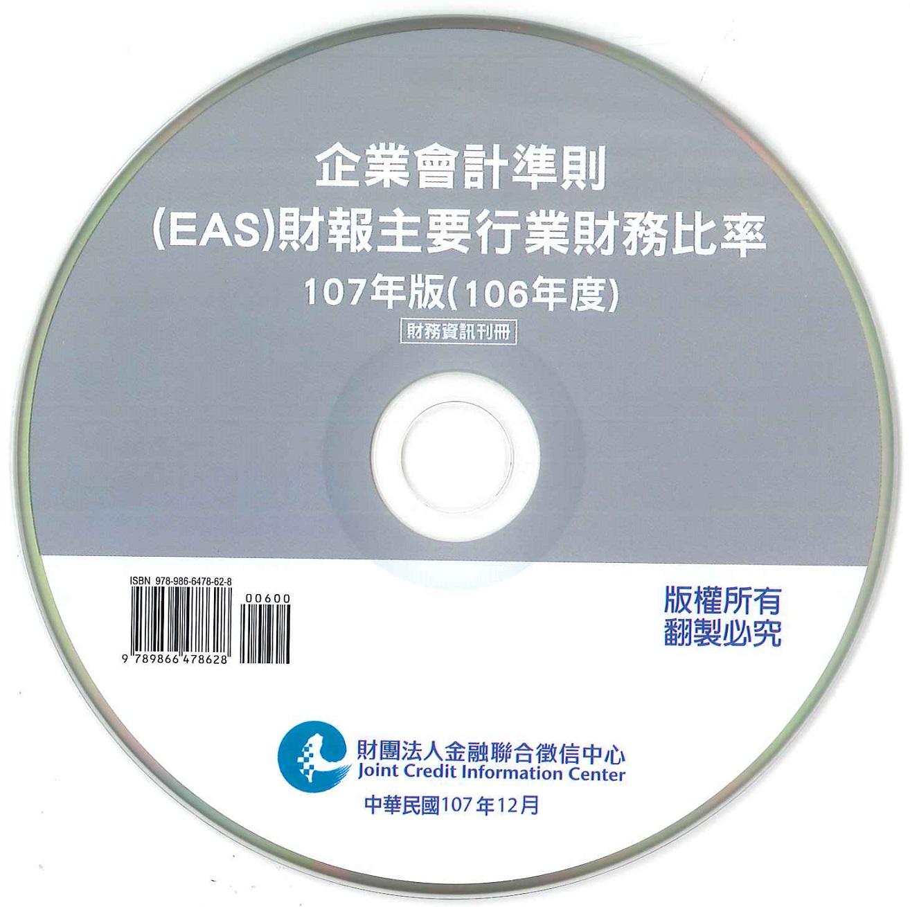 企業會計準則(EAS)財報主要行業財務比率 [電子書]