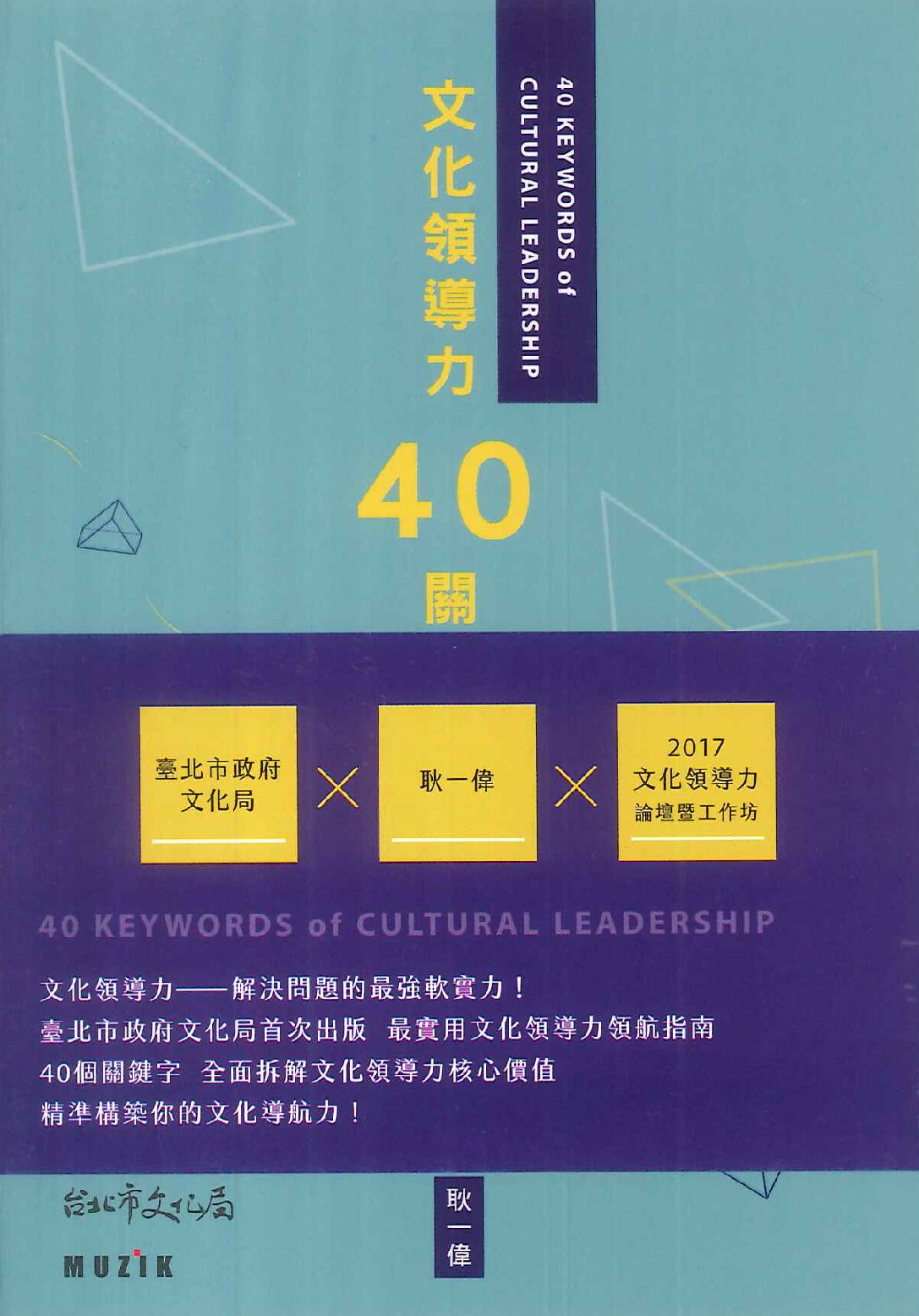 文化領導力40關鍵字=40 keywords of cultural leadership