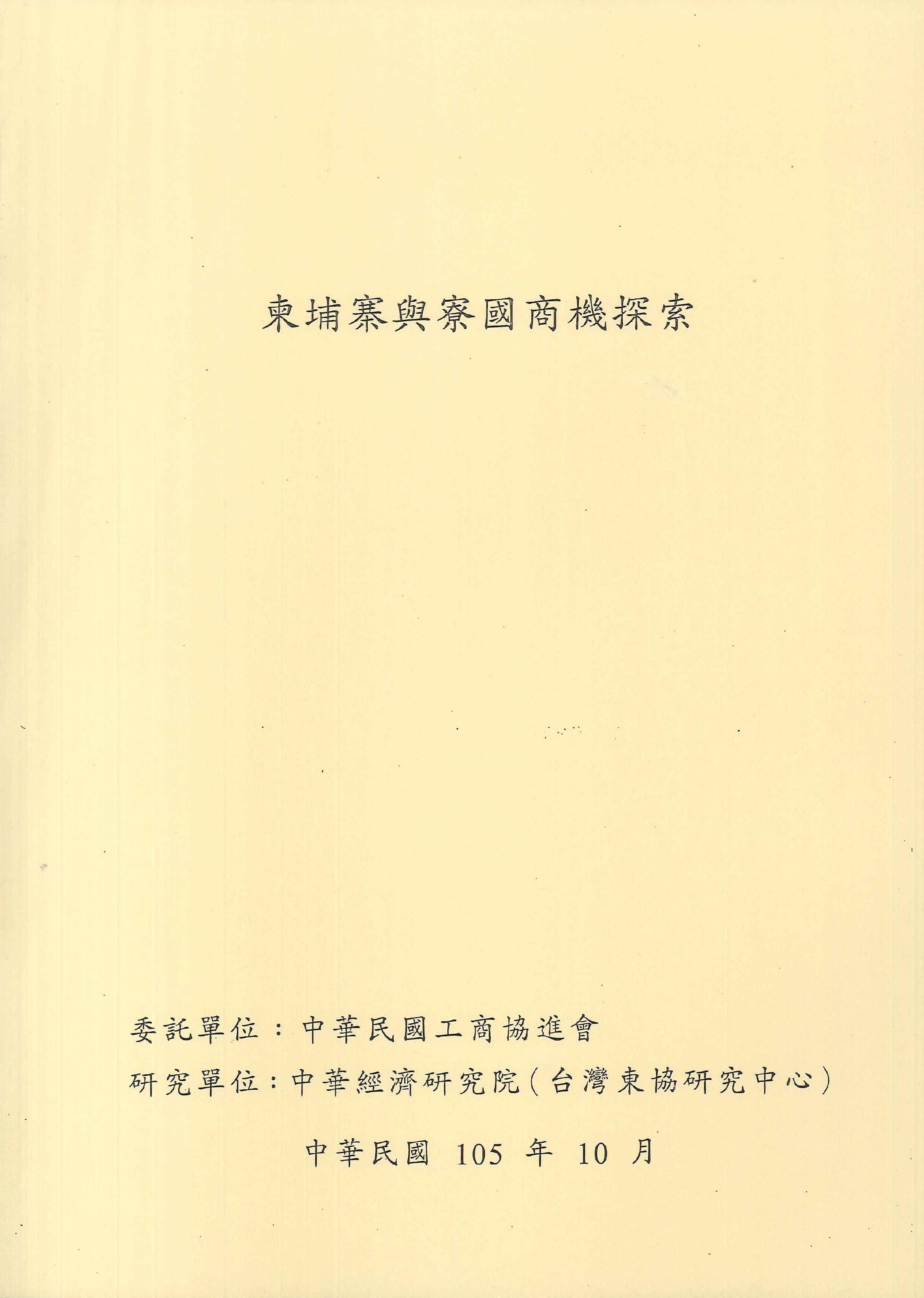 中越文貿易對照語辭