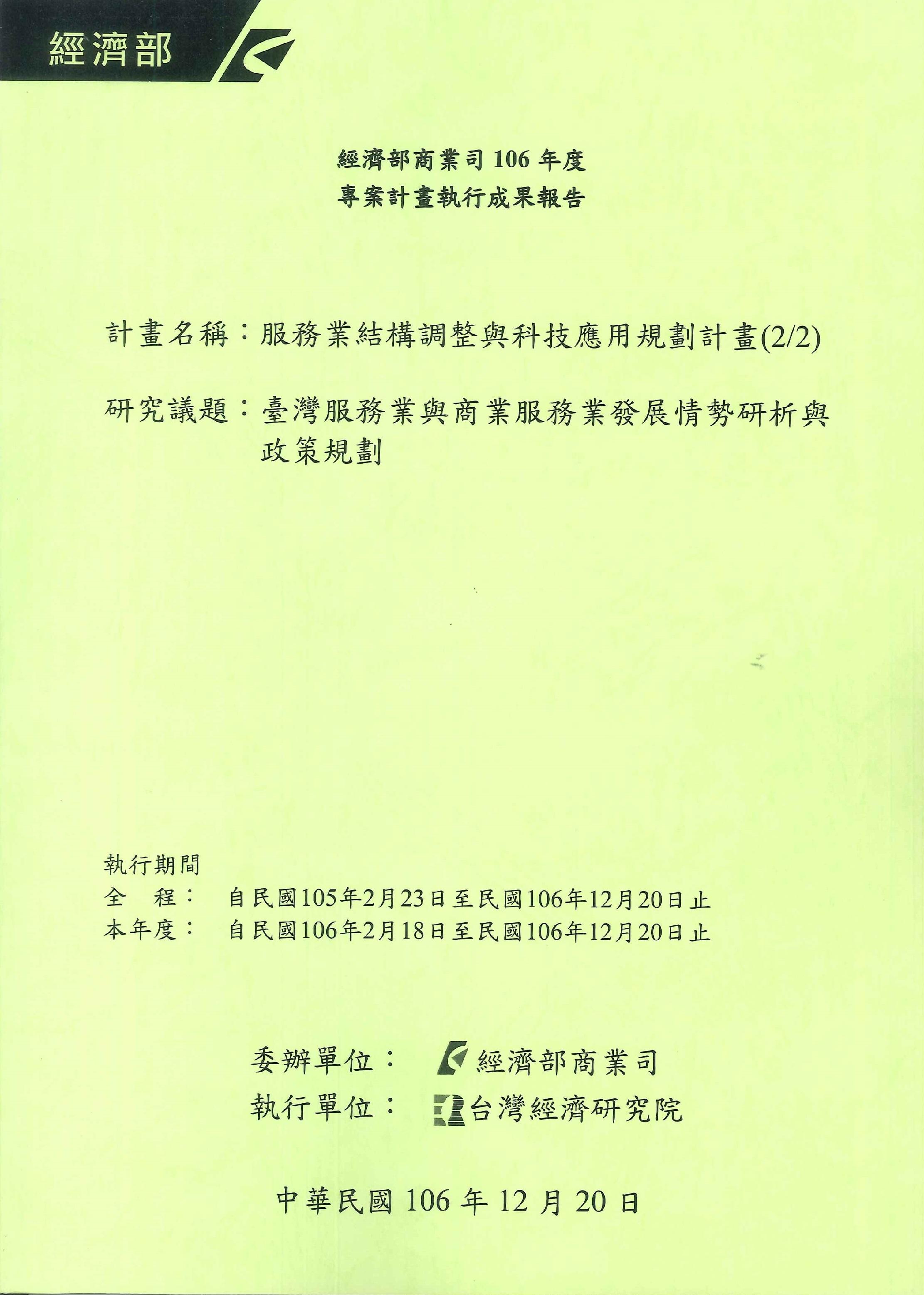 服務業結構調整與科技應用規劃計畫.臺灣服務業與商業服務業發展情勢研析與政策規劃.2/2