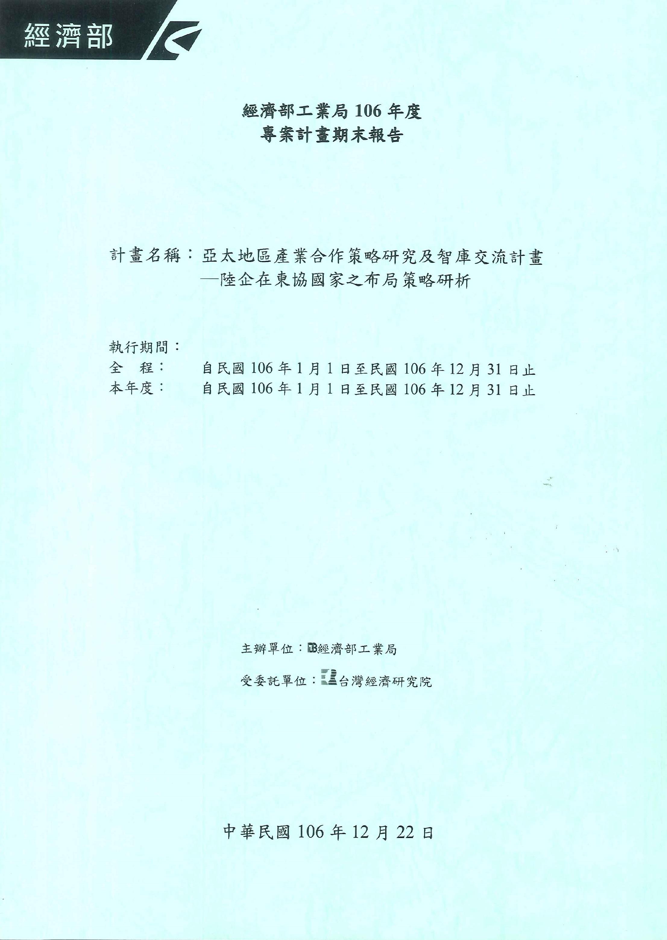 亞太地區產業合作策略研究及智庫交流計畫:陸企在東協國家之布局策略研析
