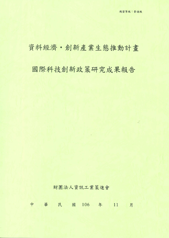 國際科技創新政策研究成果報告