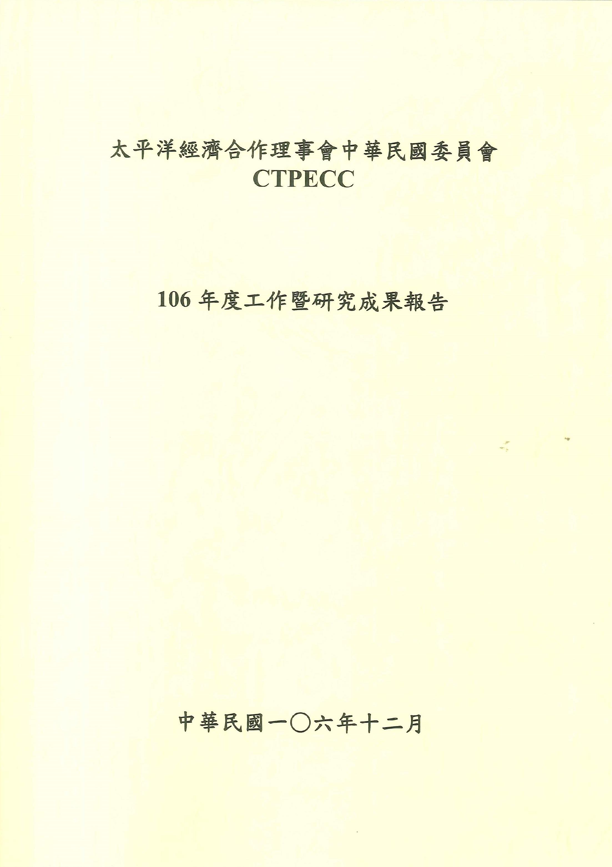 太平洋經濟合作理事會中華民國委員會CTPECC:年度工作暨研究成果報告