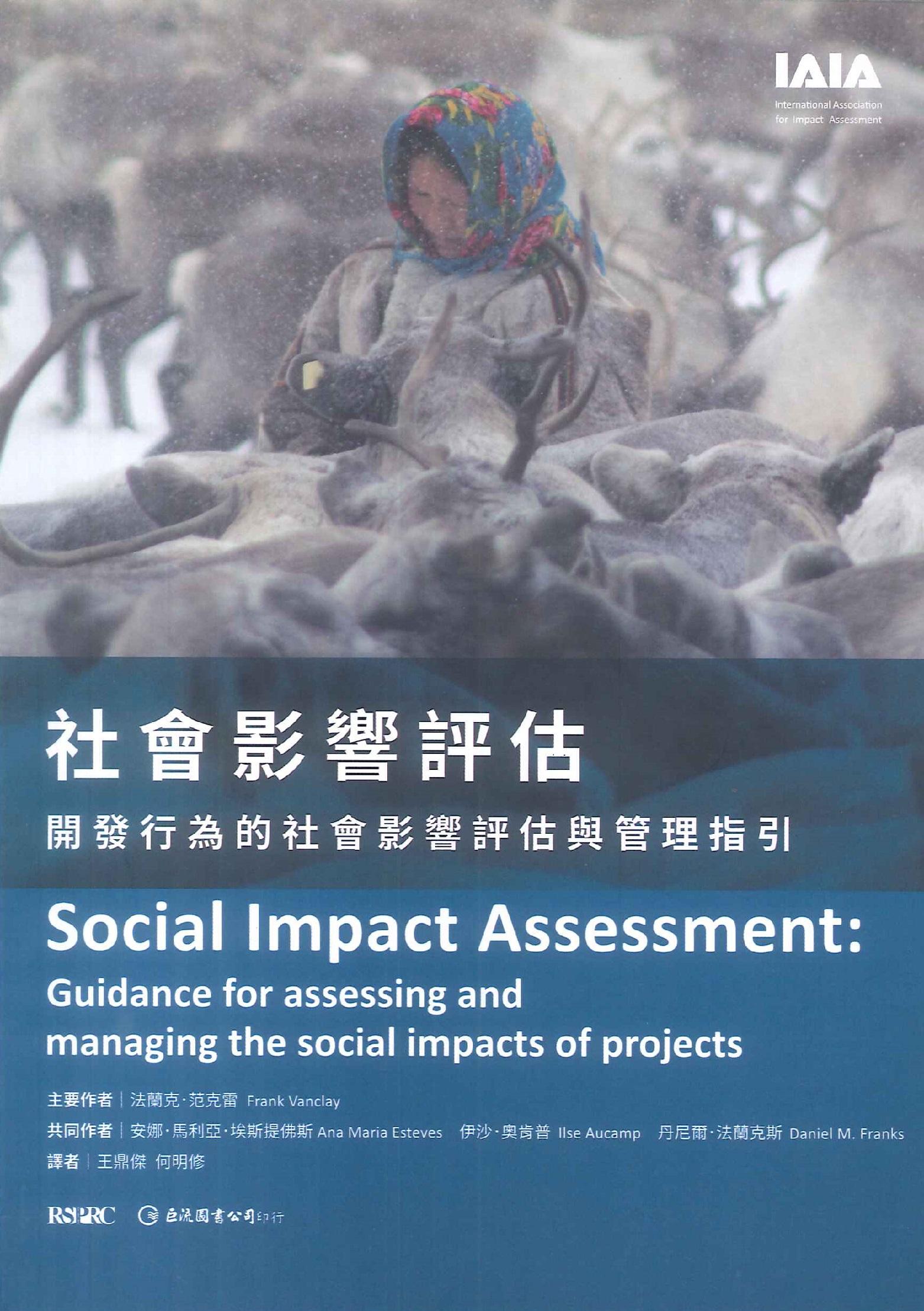 社會影響評估:開發行為的社會影響評估與管理指引