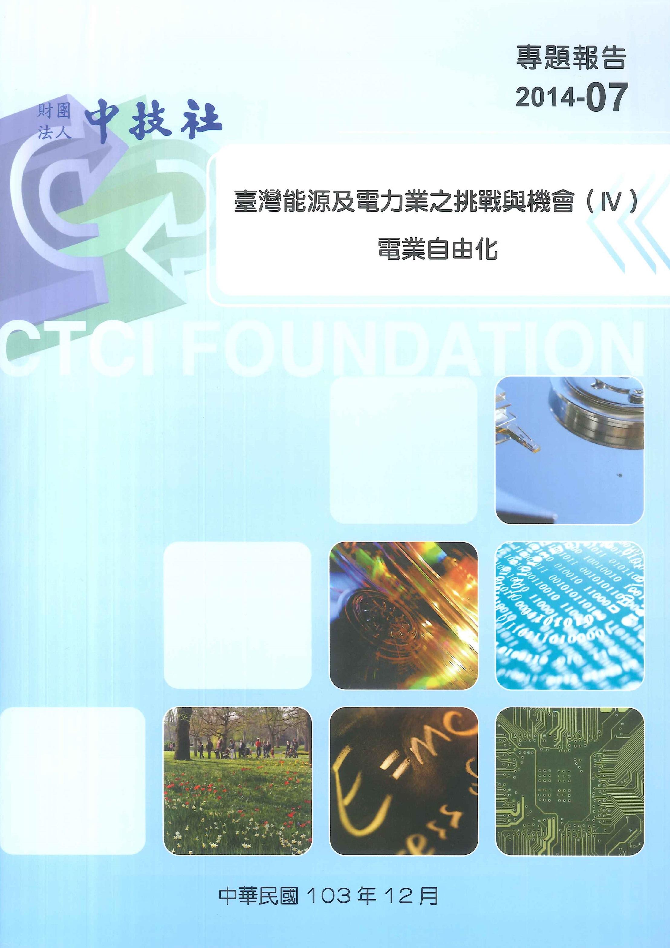臺灣能源及電力業之挑戰與機會.電業自由化.Ⅳ