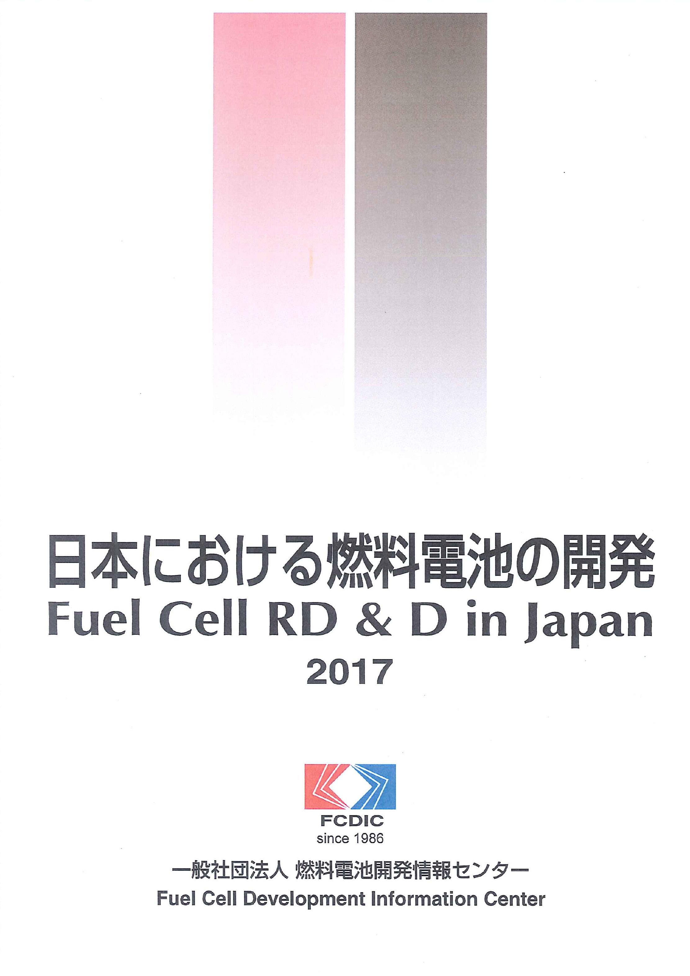 日本における燃料電池の開発 [電子書].2017=Fuel cell RD & D in Japan