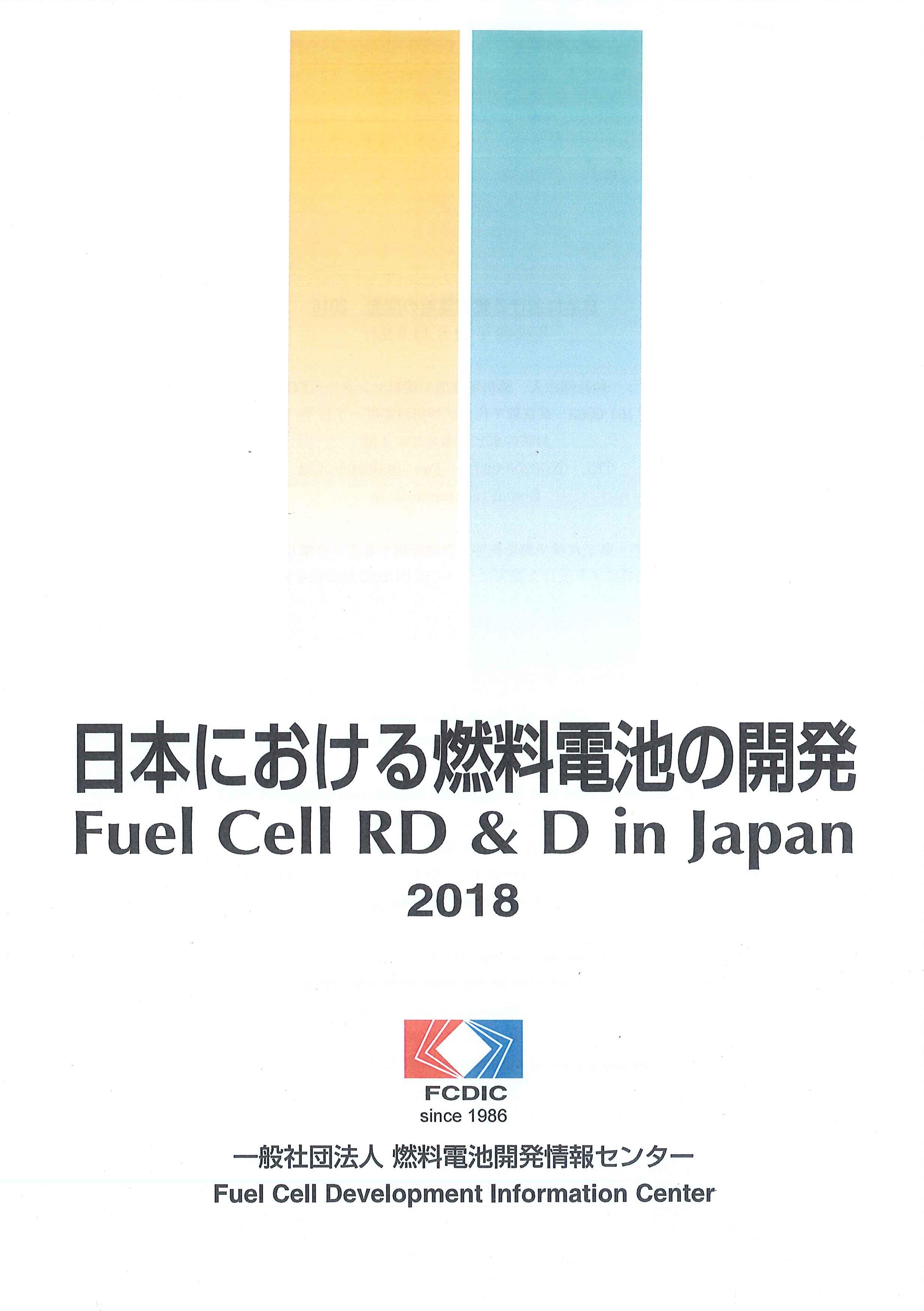 日本における燃料電池の開発 [電子書]=Fuel cell RD & D in Japan