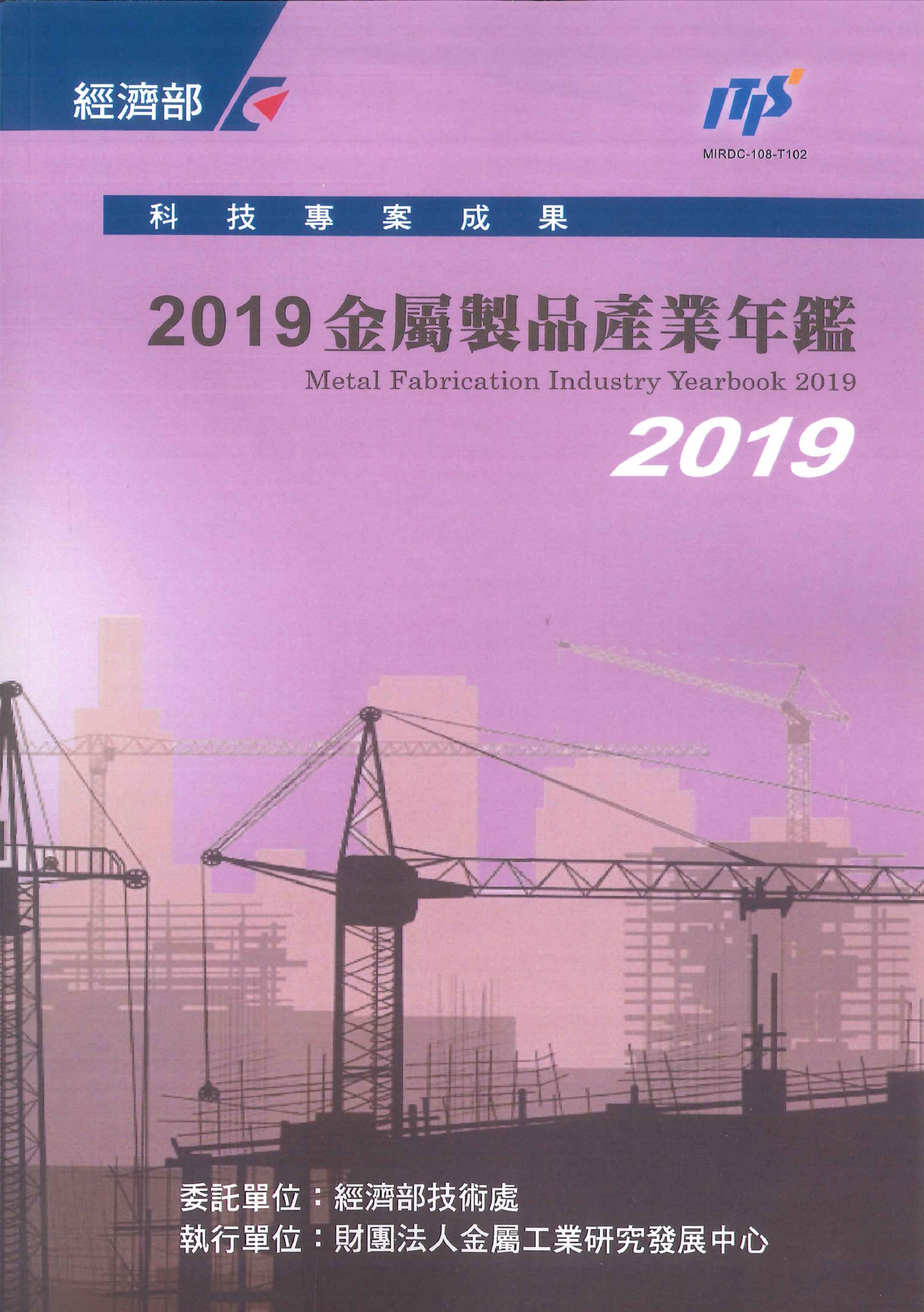 金屬製品產業年鑑=Metal fabrication industry yearbook