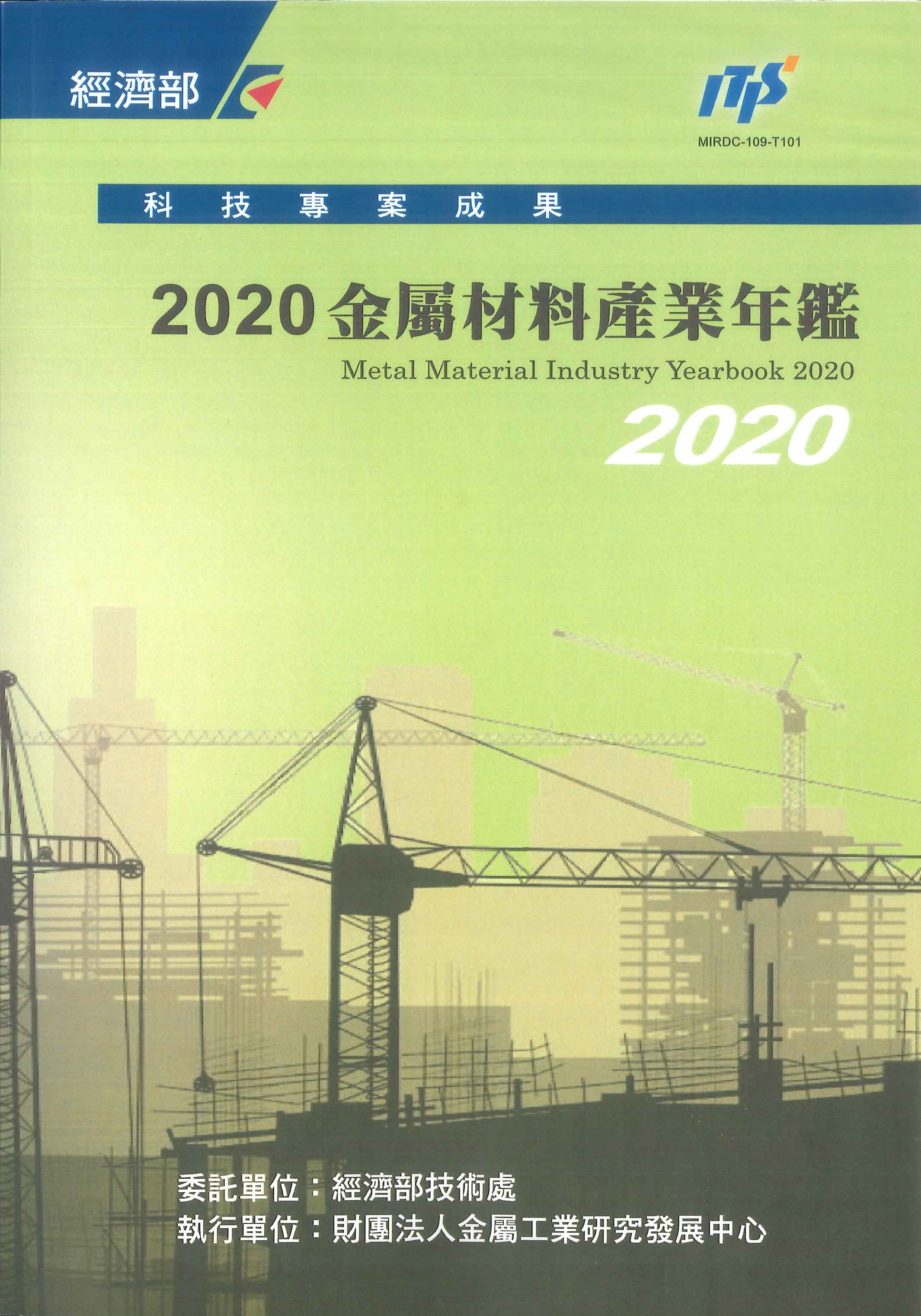 金屬材料產業年鑑=Metal material industry yearbook