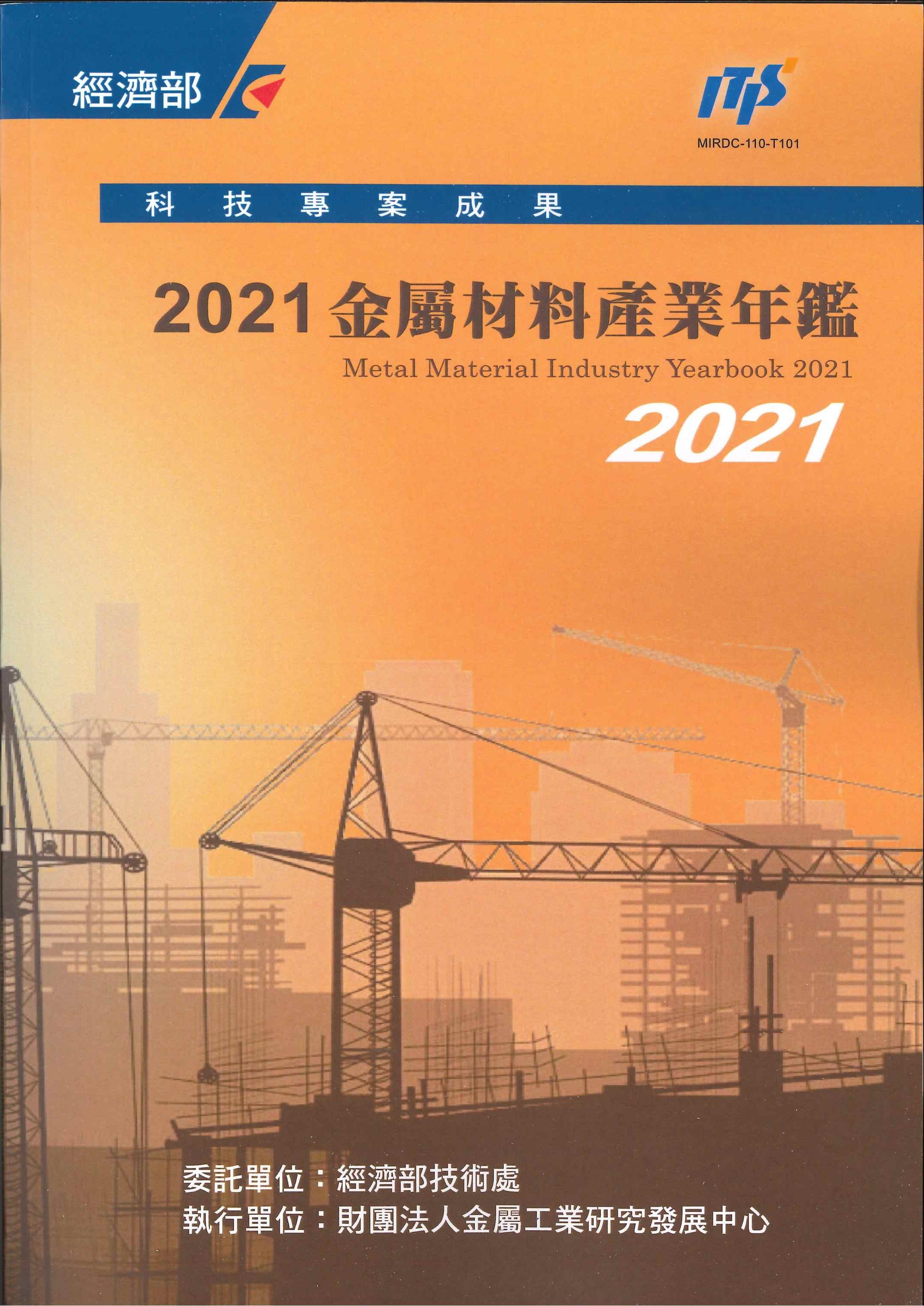 金屬材料產業年鑑=Metal material industry yearbook