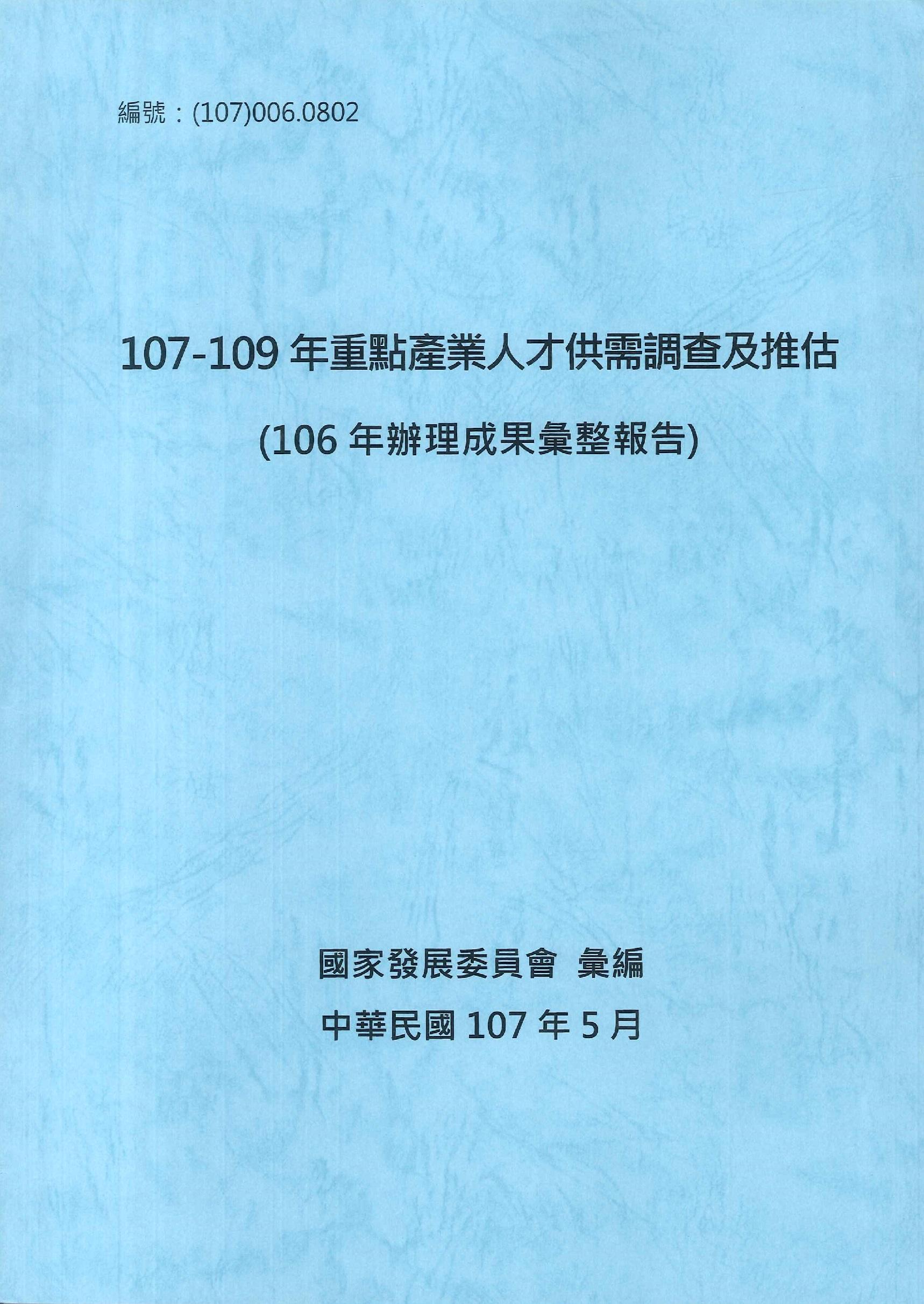 107-109年重點產業人才供需調查及推估:106年辦理成果彙整報告