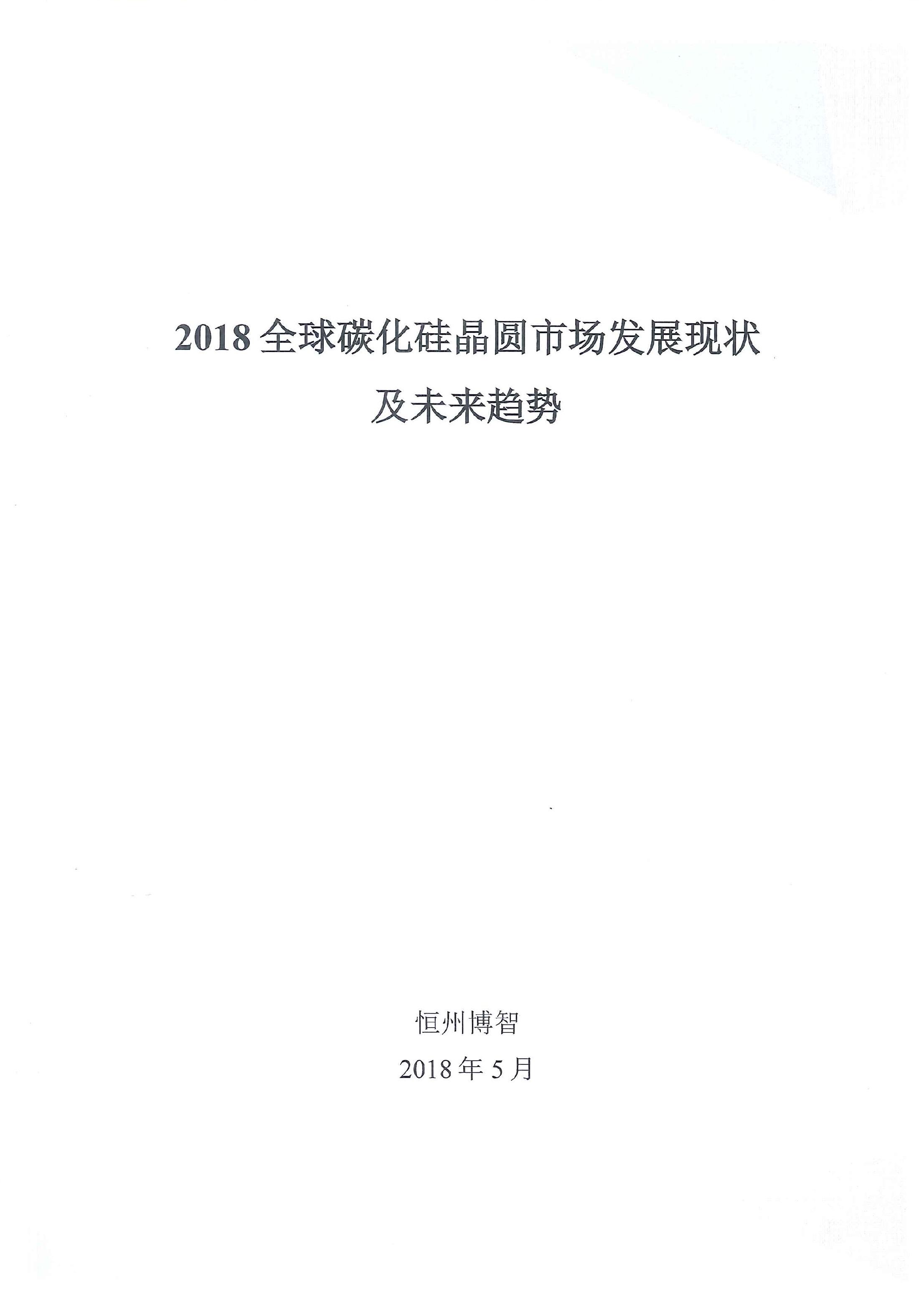2018全球碳化硅晶圆市场发展现状及未来趋势 [電子書]