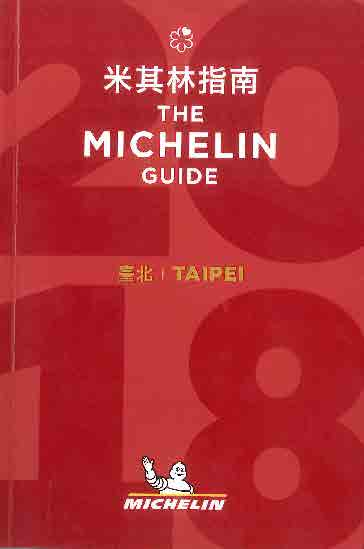 米其林指南.臺北.2018=The Michelin guide: Taipei