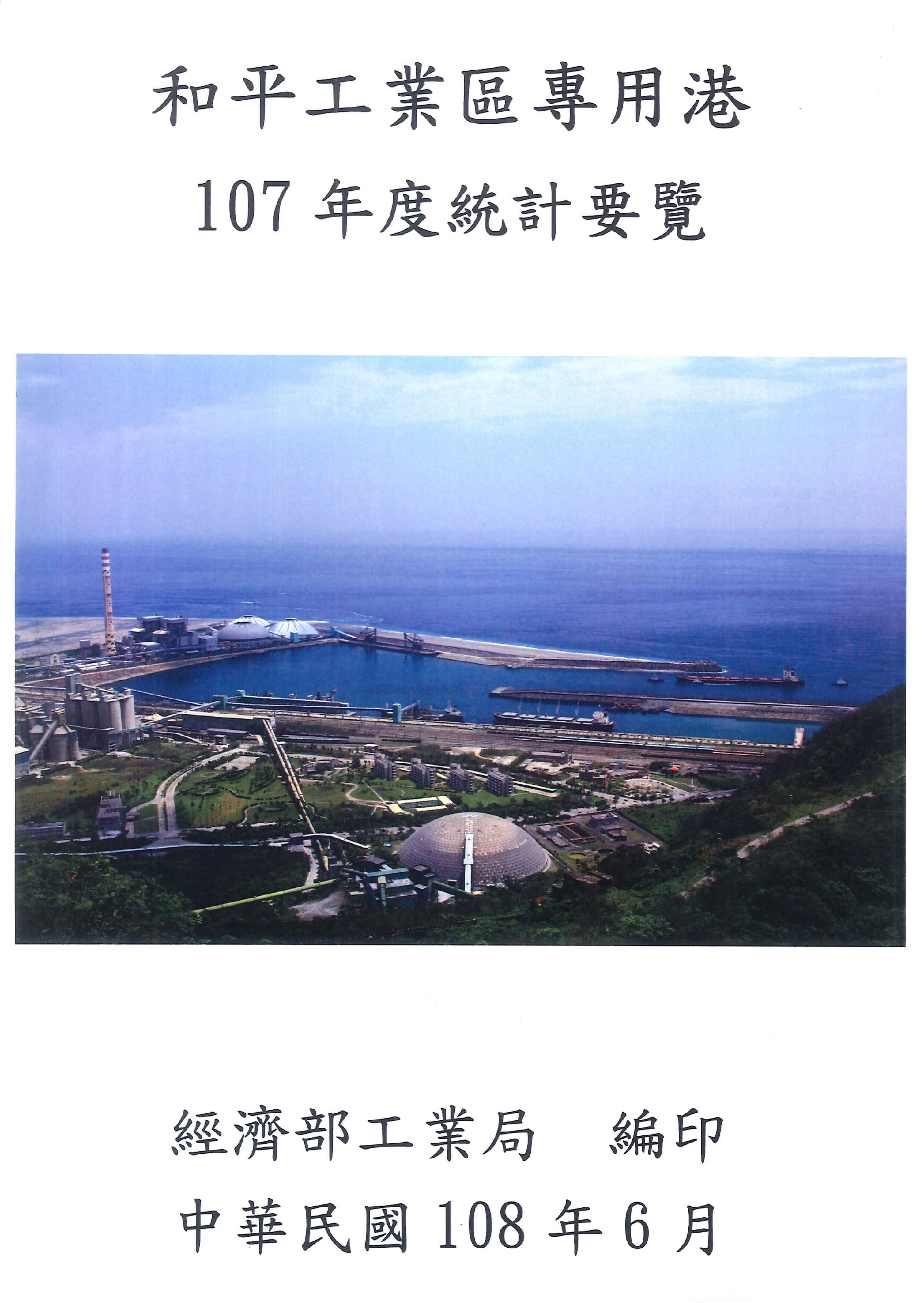和平工業區專用港:統計要覽