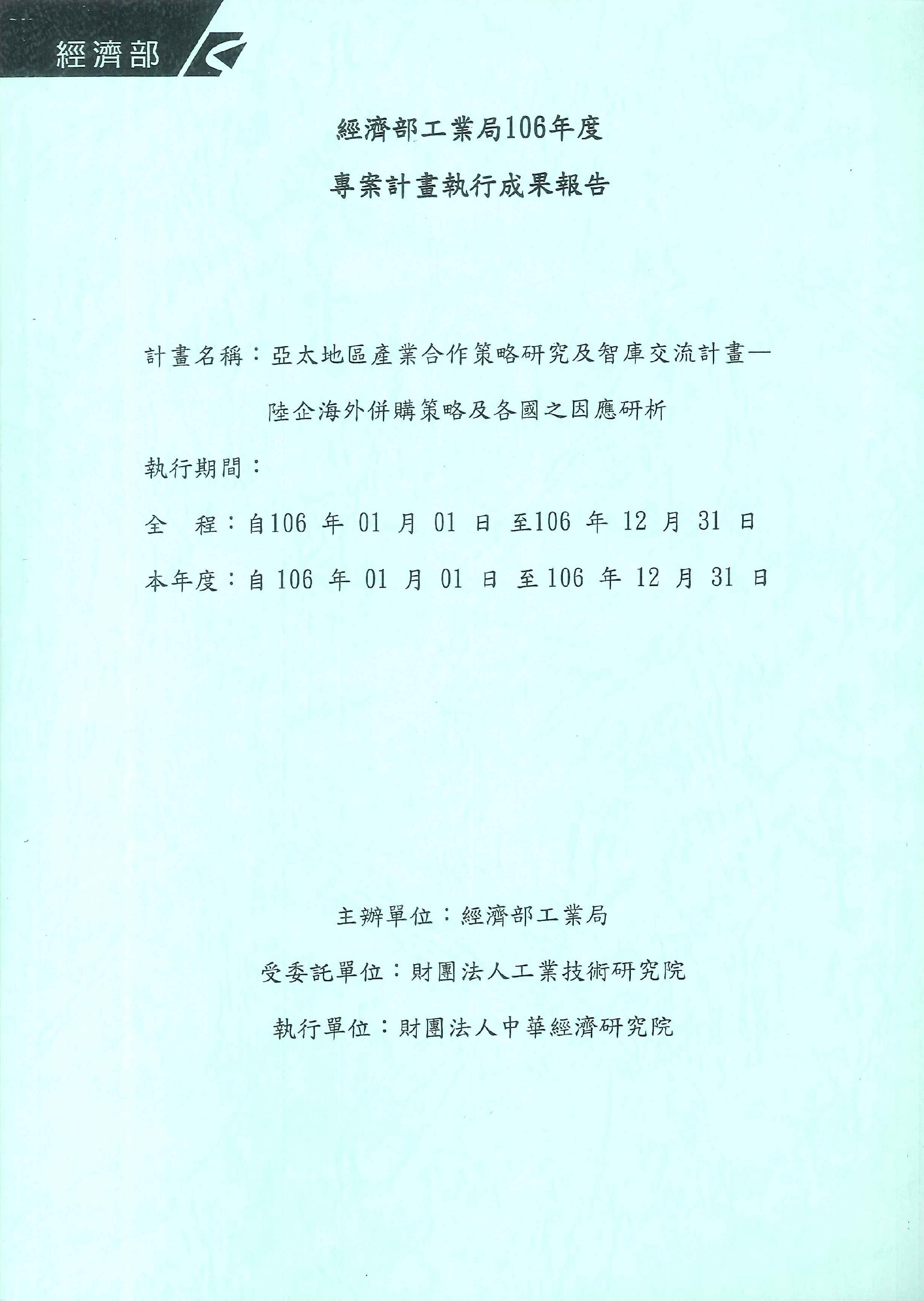 亞太地區產業合作策略研究及智庫交流計畫:陸企海外併購策略及各國之因應研析:期末報告