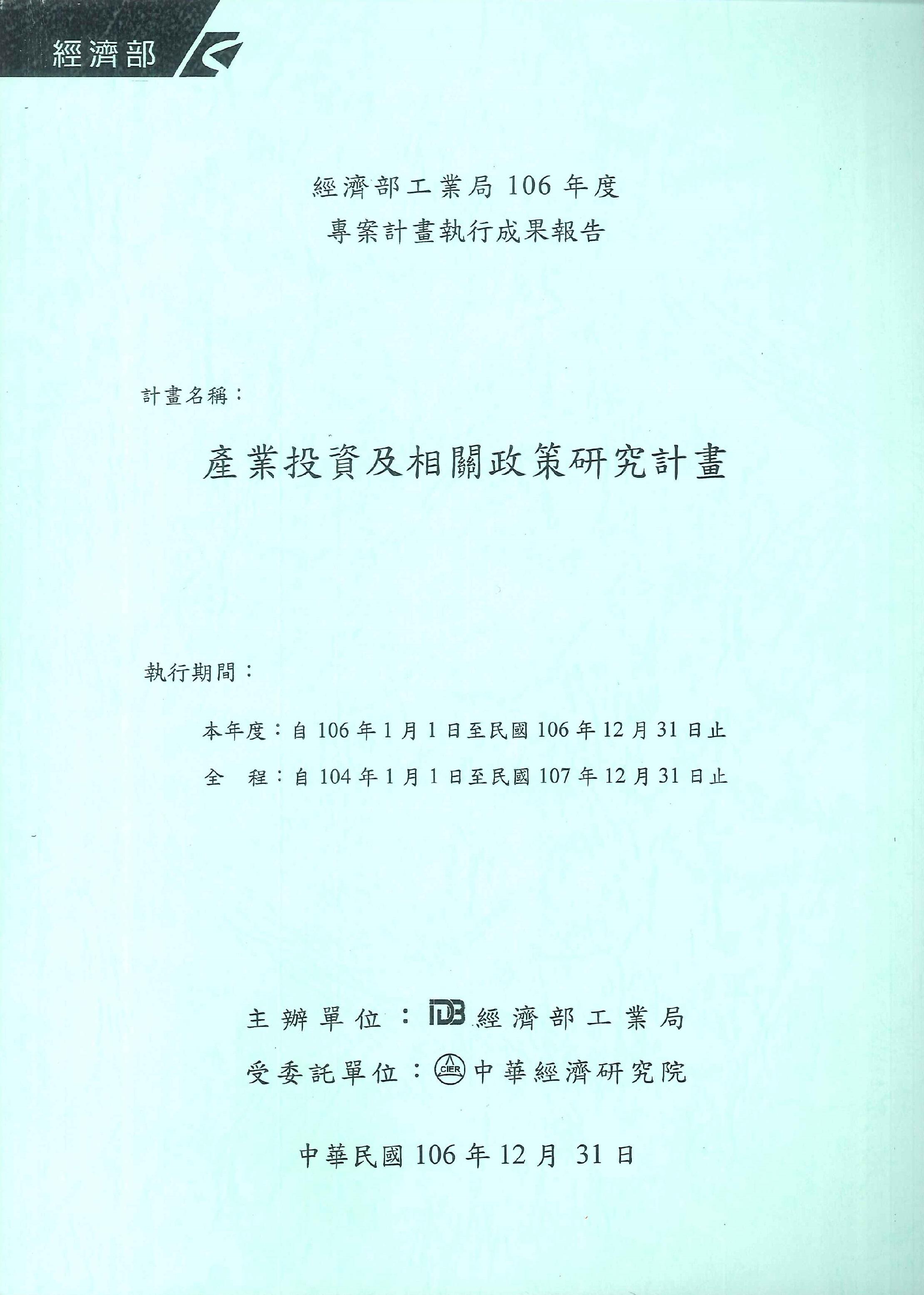 產業投資及相關政策研究計畫