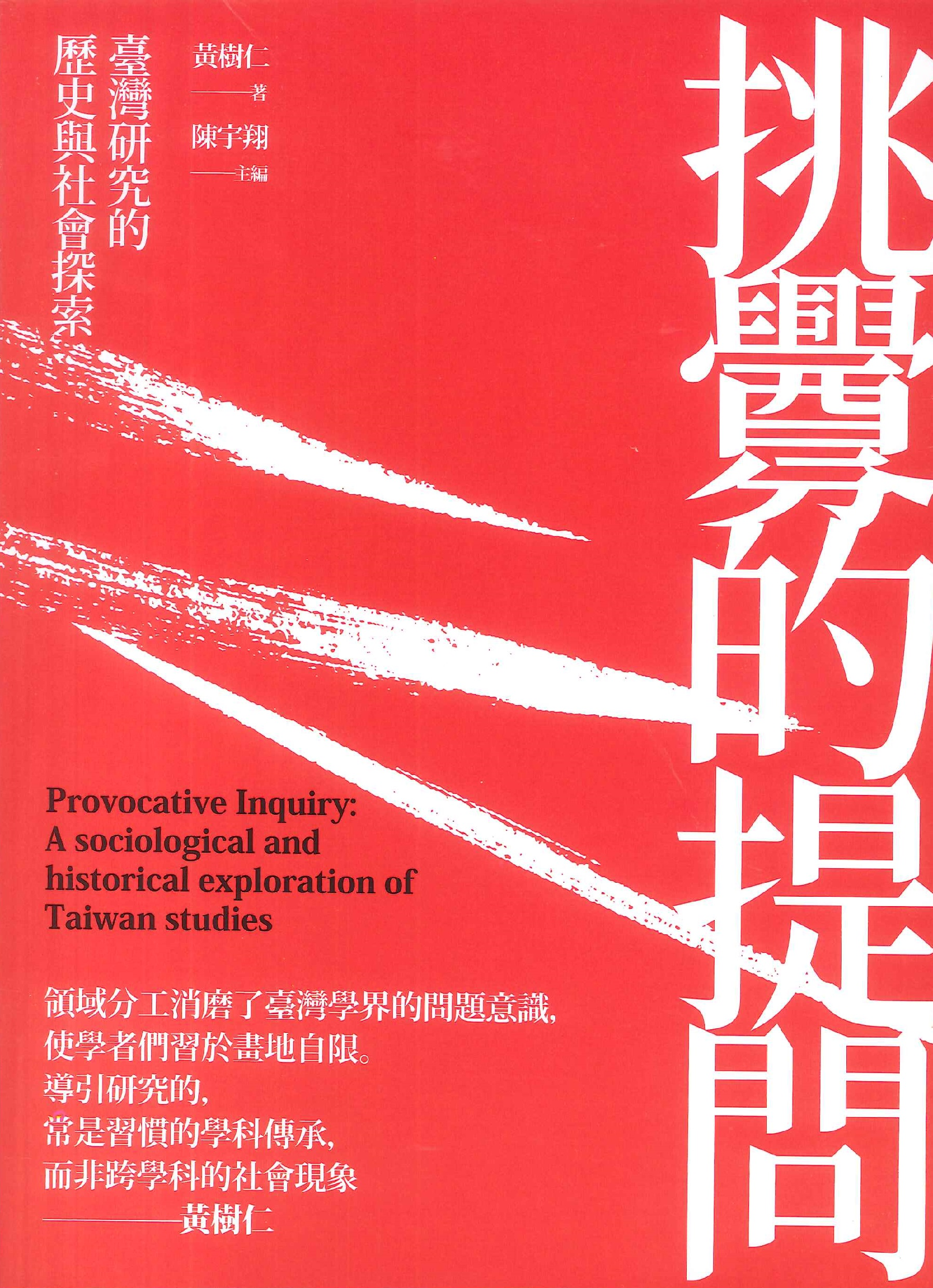 挑釁的提問:臺灣研究的歷史與社會探索=Provocative inquiry: a sociological and historical exploration of Taiwan studies