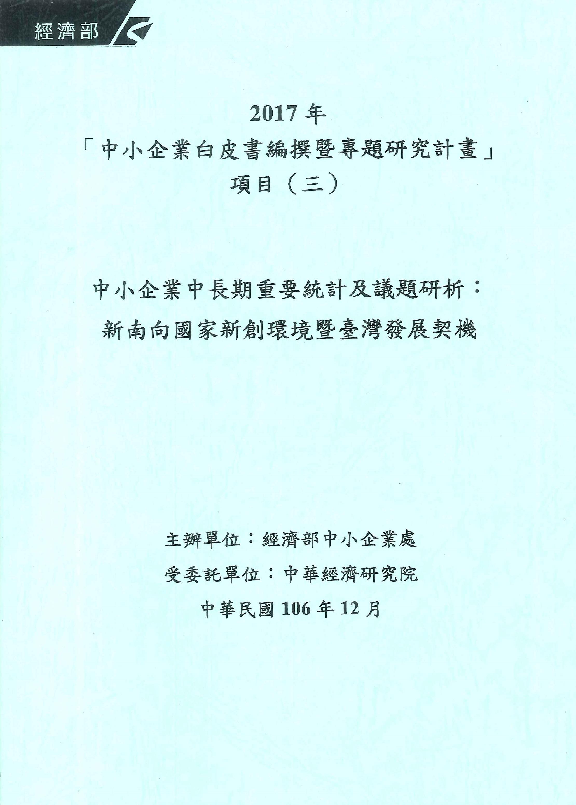 中小企業中長期重要統計及議題研析:新南向國家新創環境暨臺灣發展契機
