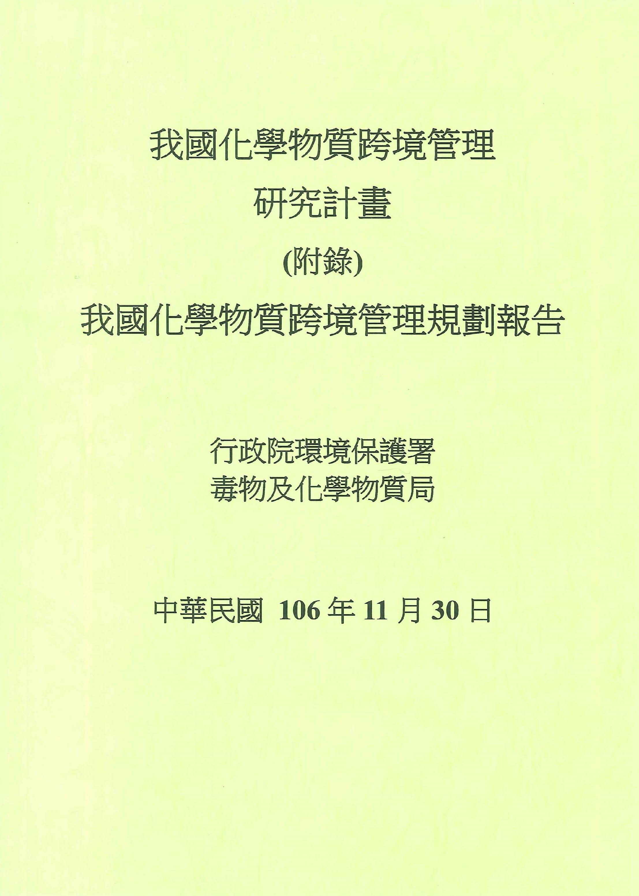 我國化學物質跨境管理研究計畫