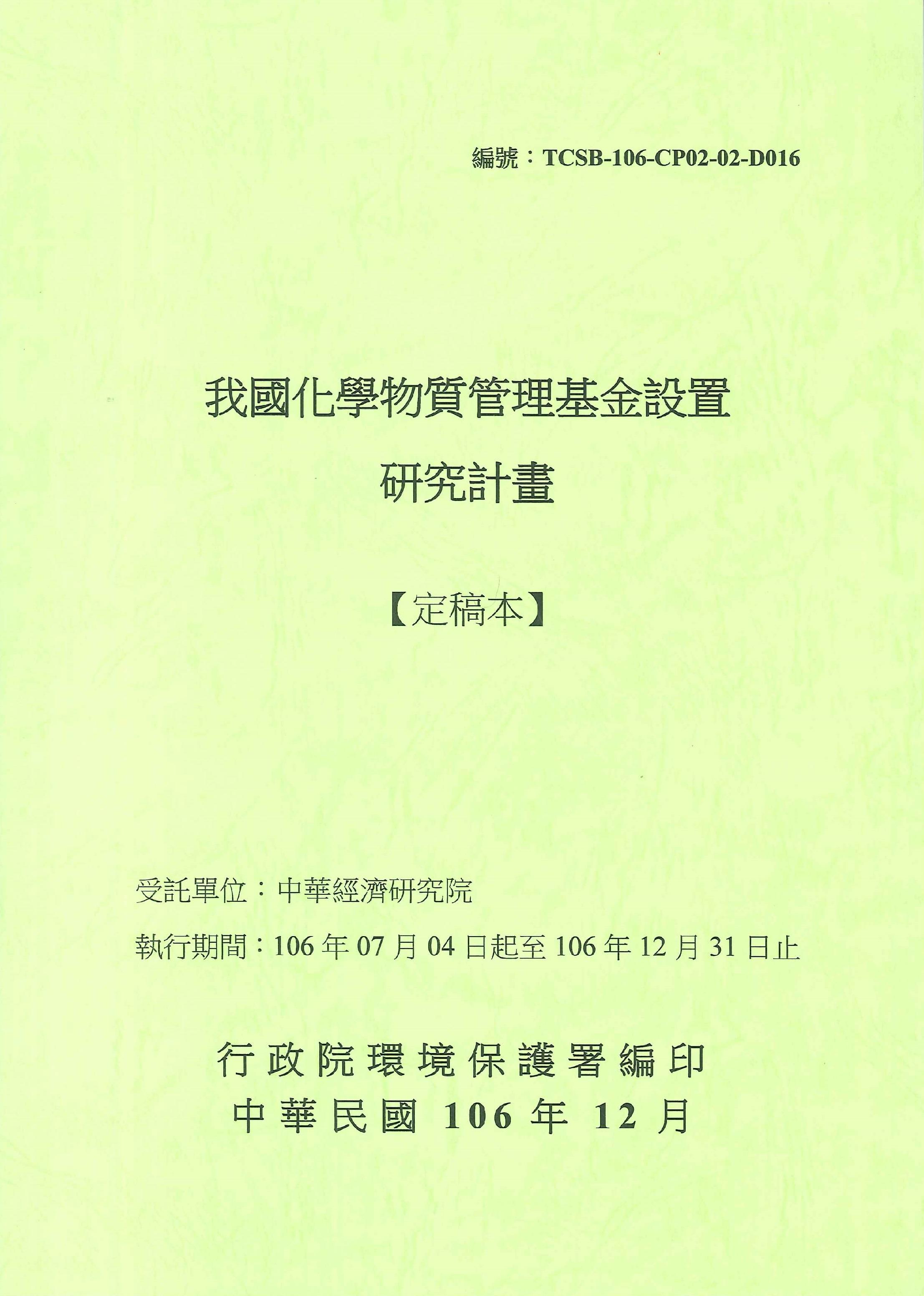 我國化學物質管理基金設置研究計畫