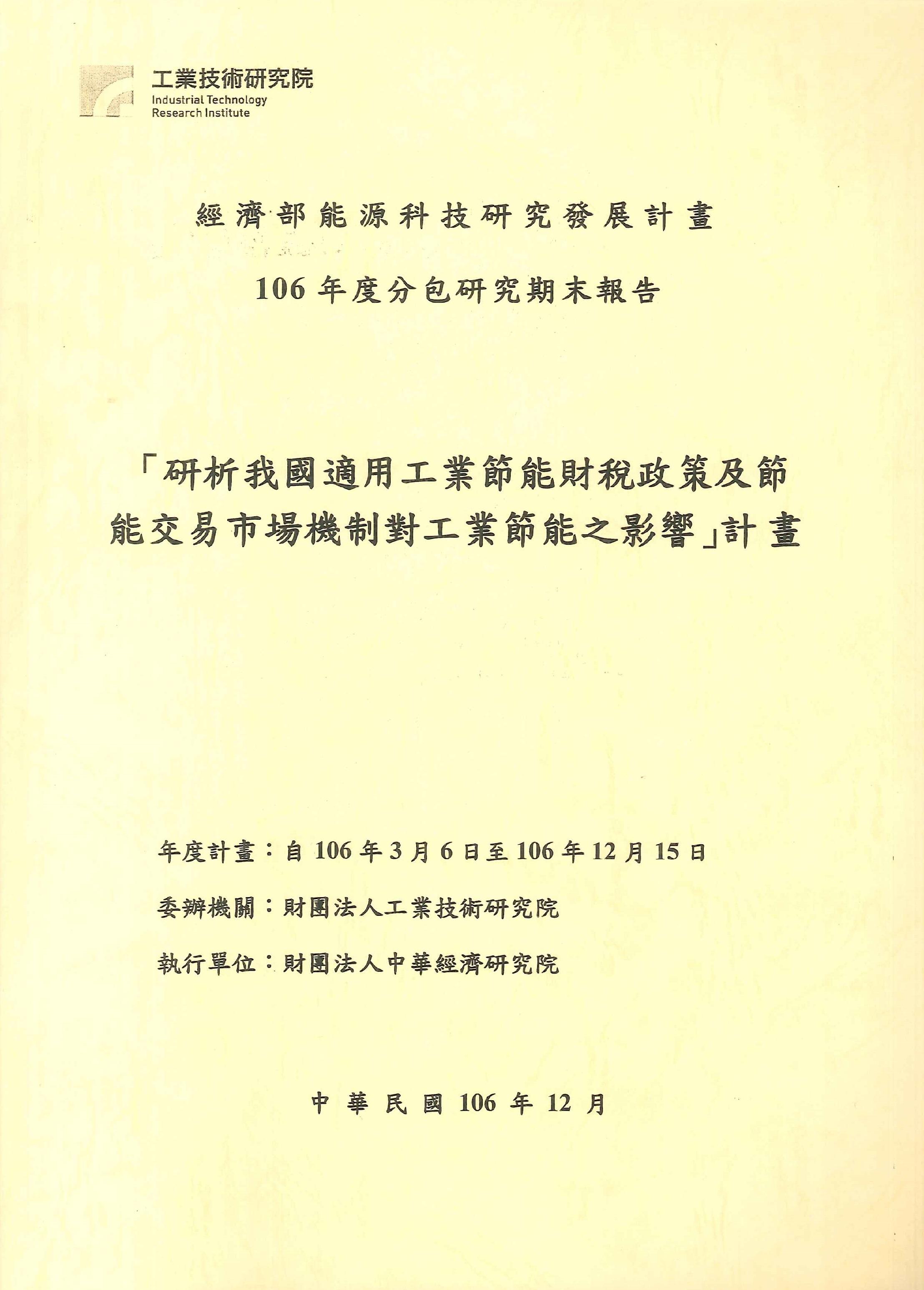 「研析我國適用工業節能財稅政策及節能交易市場機制對工業節能之影響」計畫