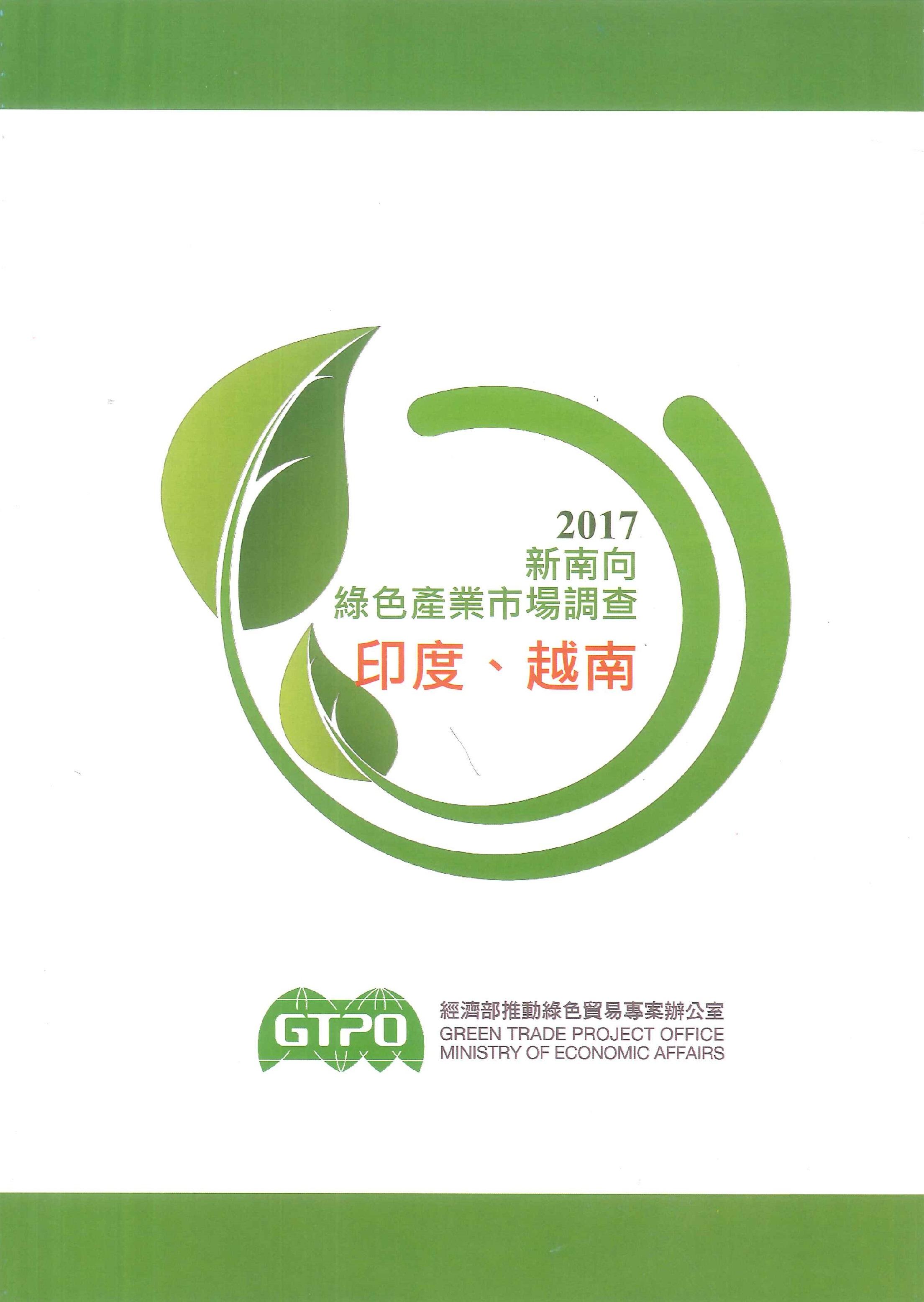2017新南向綠色產業市場調查:印度、越南