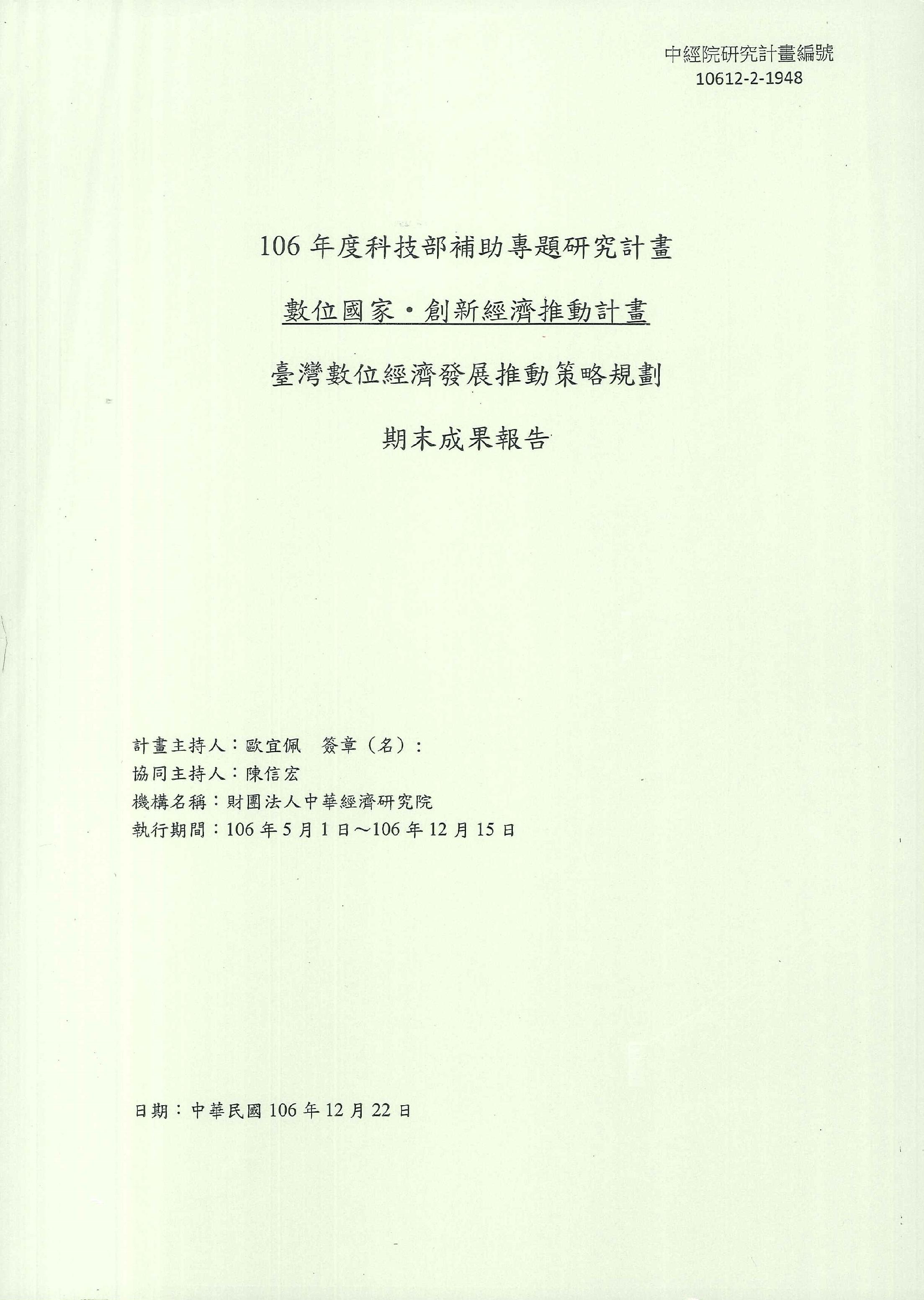 臺灣數位經濟發展推動策略規劃:期末成果報告