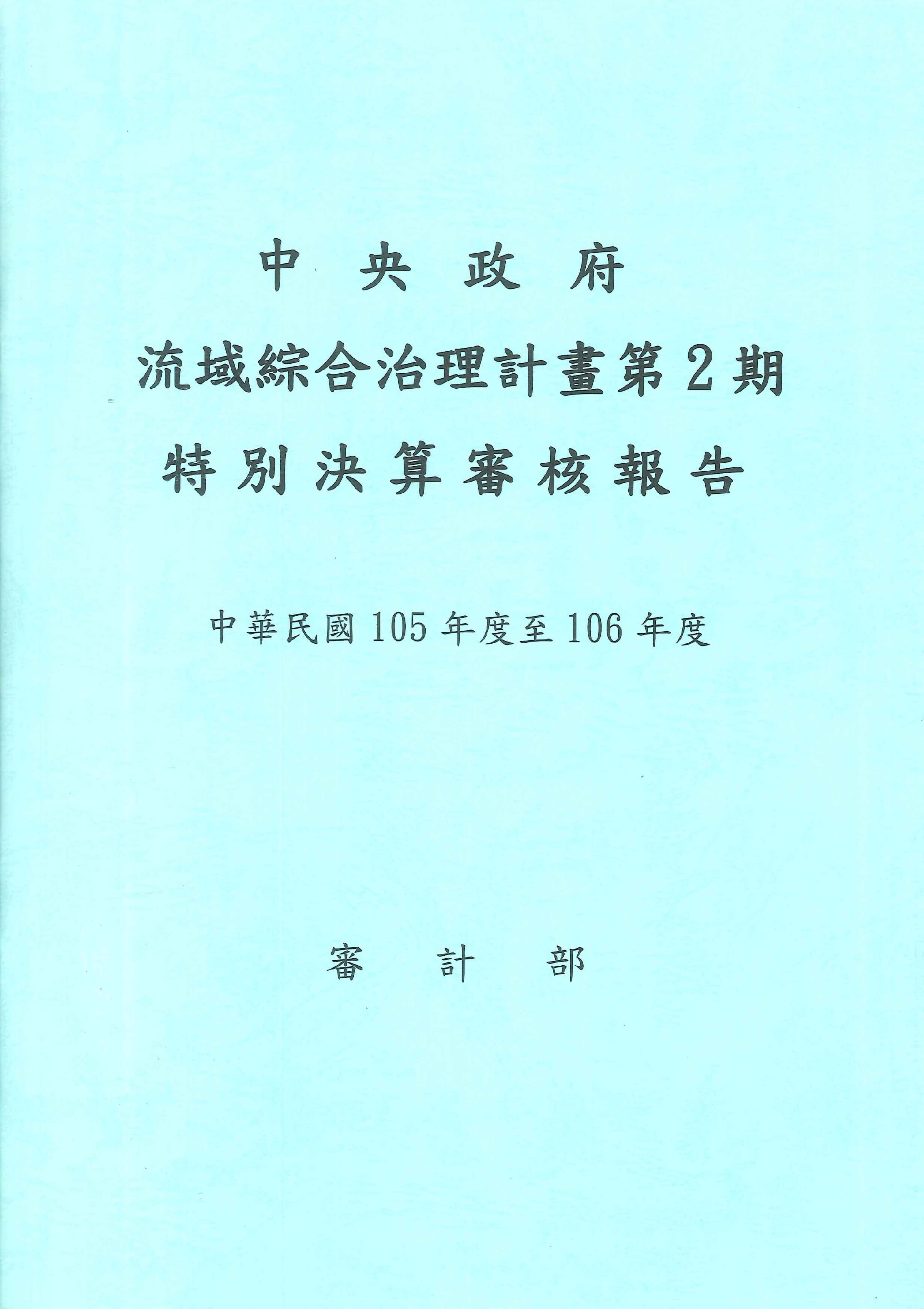 中央政府流域綜合治理計畫第2期特別決算審核報告.中華民國105年度至106年度