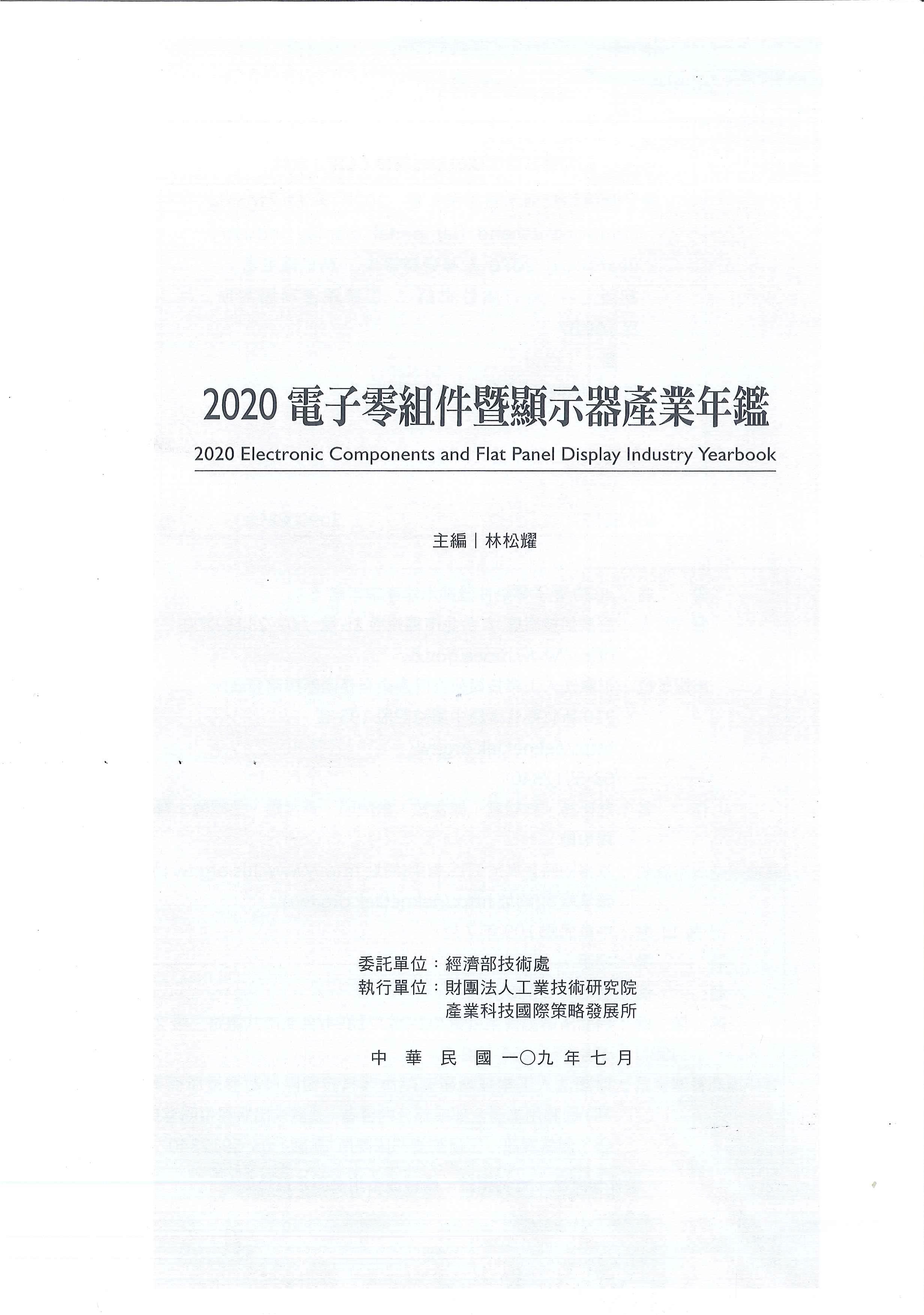電子零組件暨顯示器產業年鑑=Electronic components and flat panel display industry yearbook