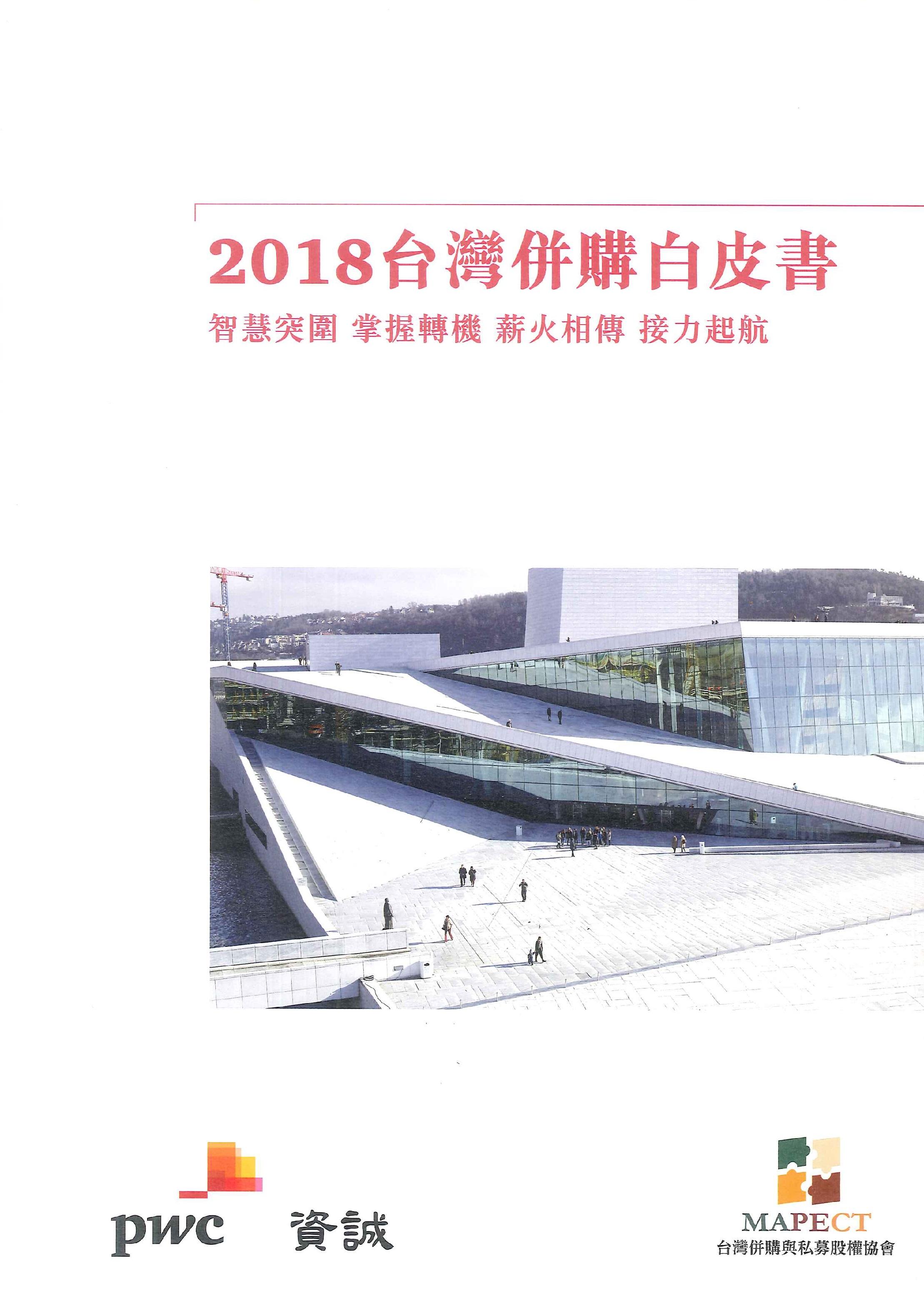 台灣併購白皮書.2018:智慧突圍 掌握轉機 薪火相傳 接力起航