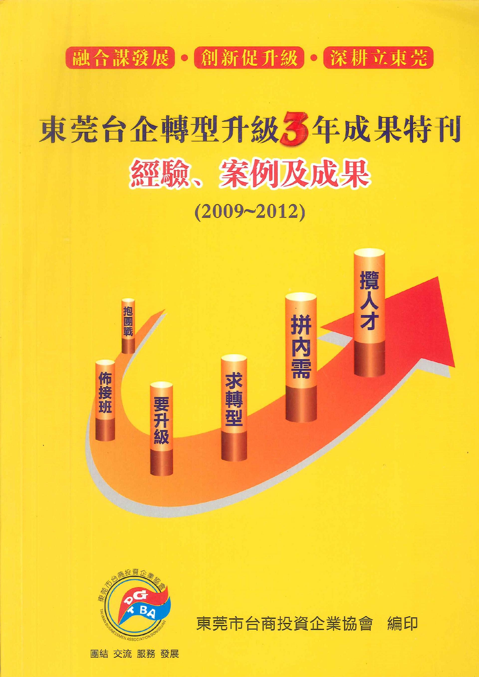 東莞台企轉型升級3年成果特刊.2009~2012:經驗、案例及成果