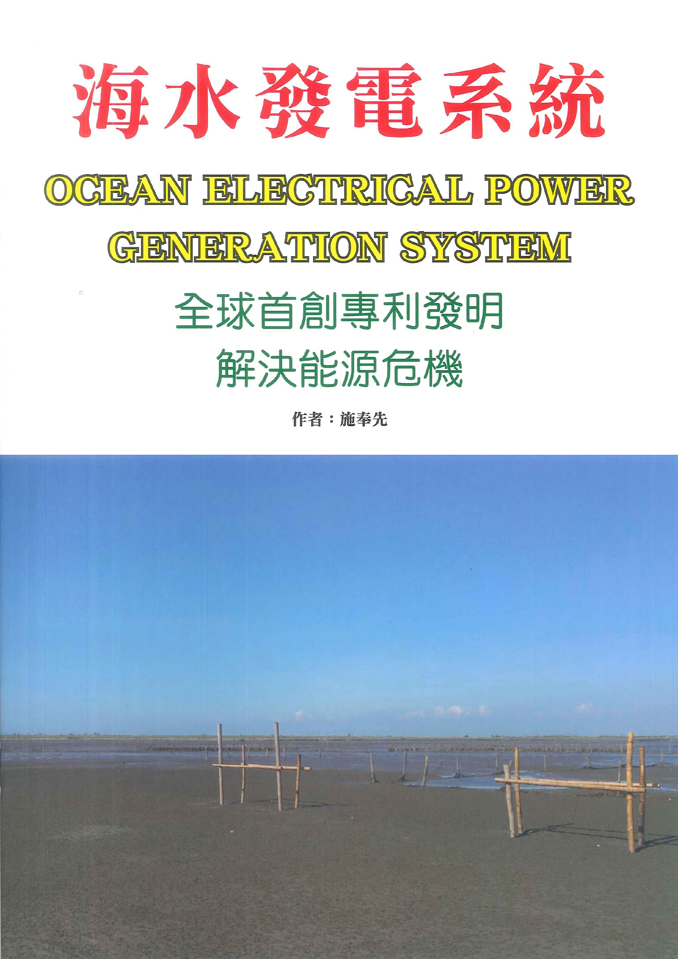 海水發電系統:全球首創專利發明解決能源危機=Ocean electrical power generation system