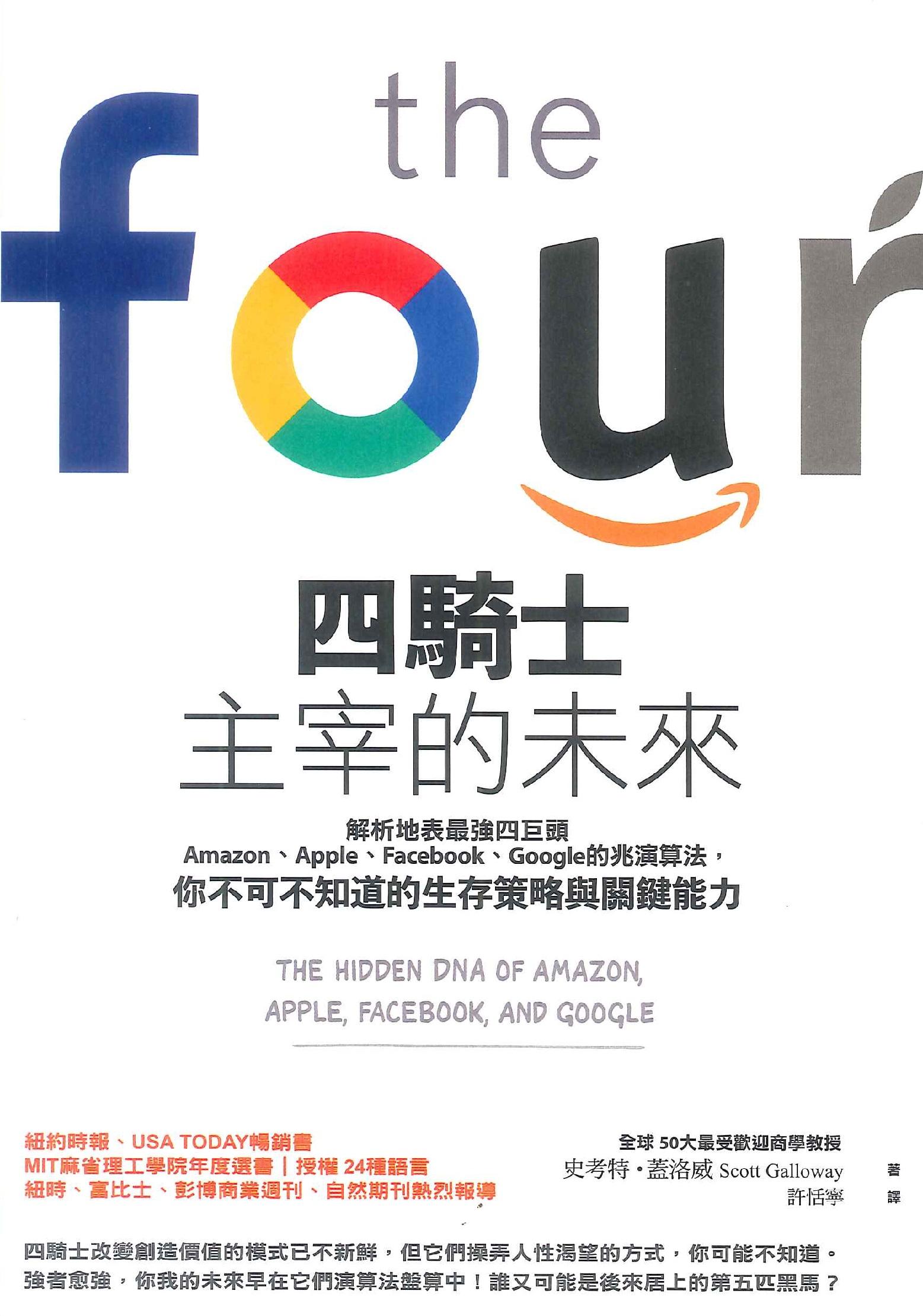 四騎士主宰的未來:解析地表最強四巨頭Amazon、Apple、Facebook、Google的兆演算法,你不可不知道的生存策略與關鍵能力