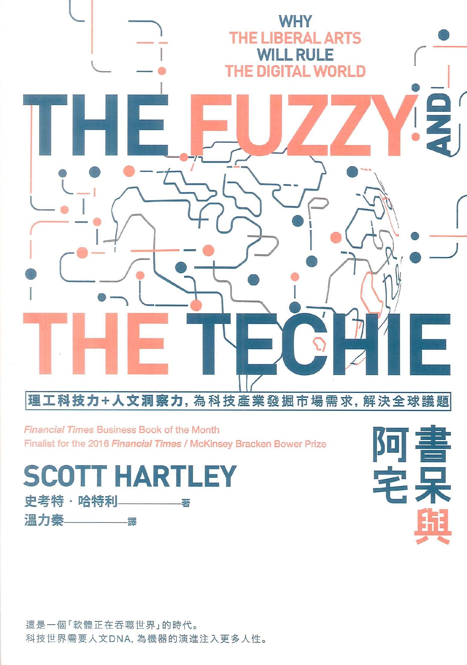 書呆與阿宅:理工科技力+人文洞察力,為科技產業發掘市場需求,解決全球議題