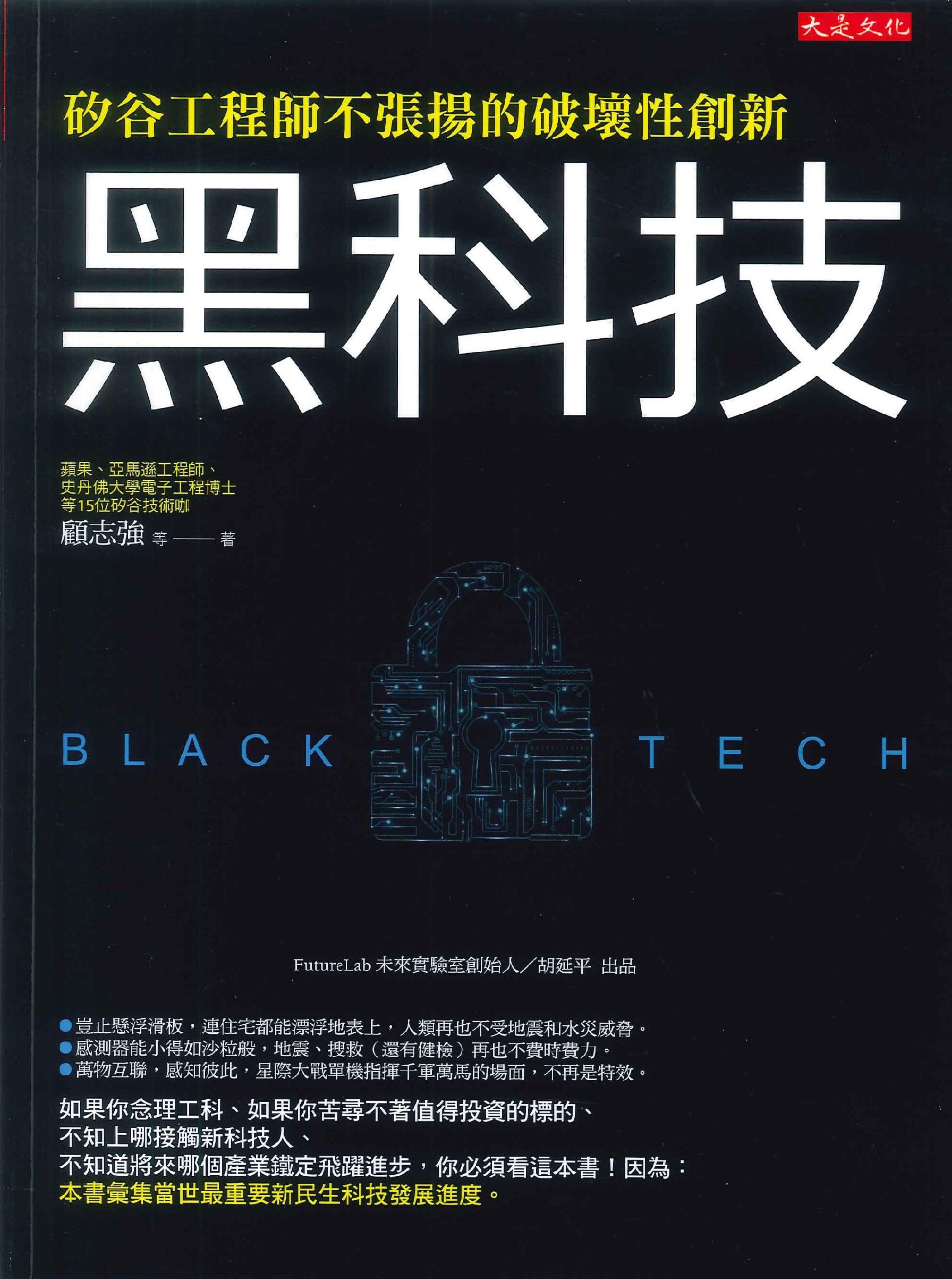 矽谷工程師不張揚的破壞性創新:黑科技=Black tech