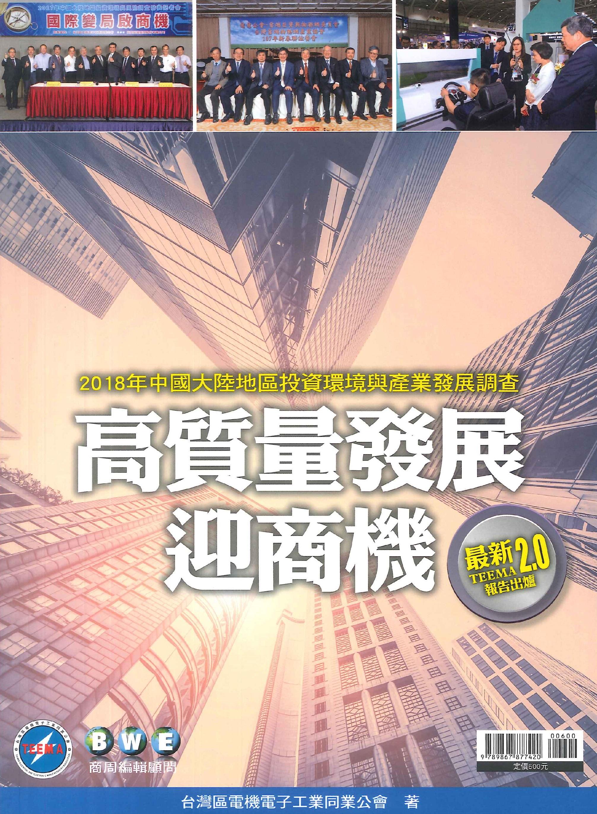 中國大陸地區投資環境與產業發展調查.2018年