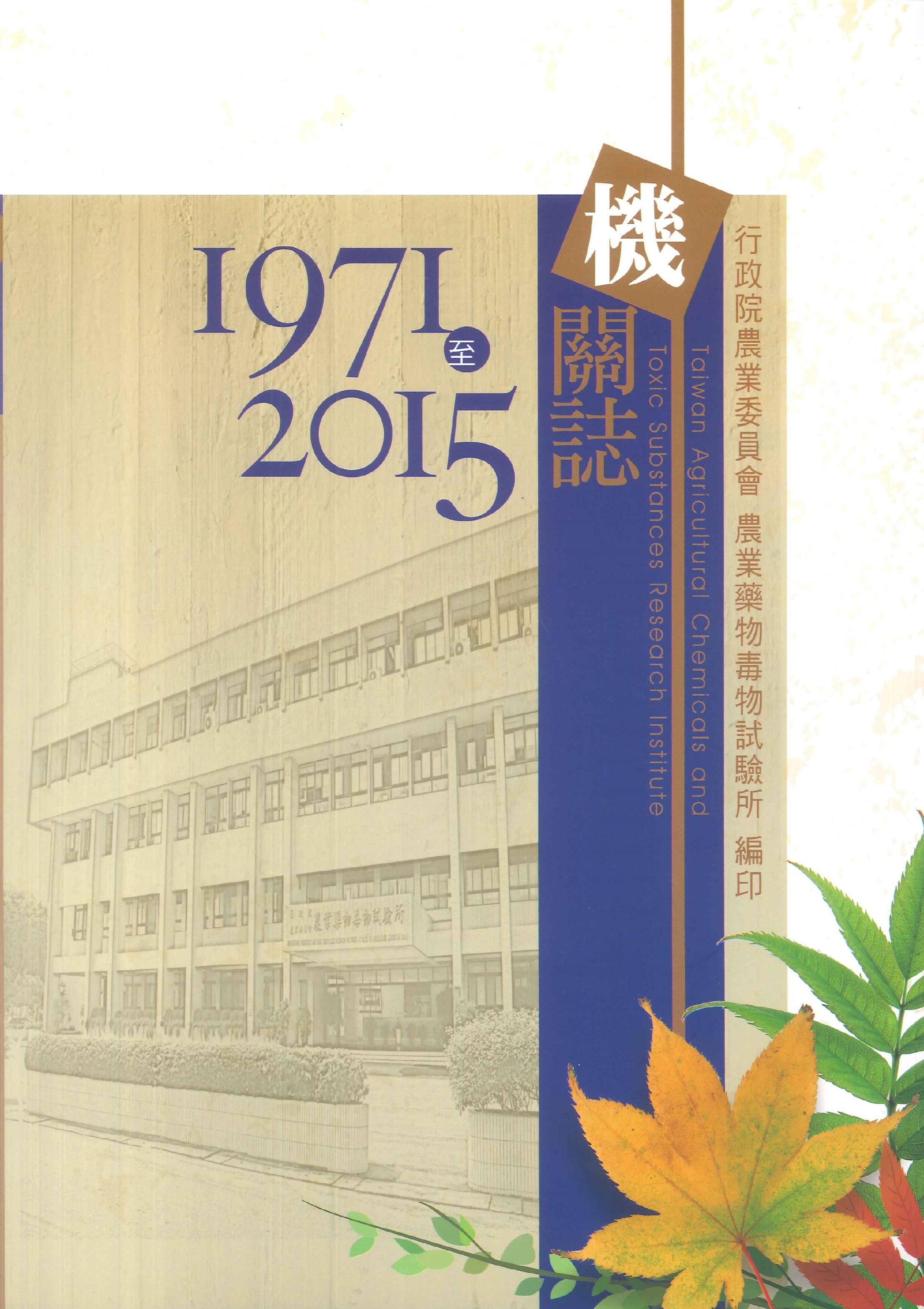 行政院農業委員會農業藥物毒物試驗所機關誌:1971至2015