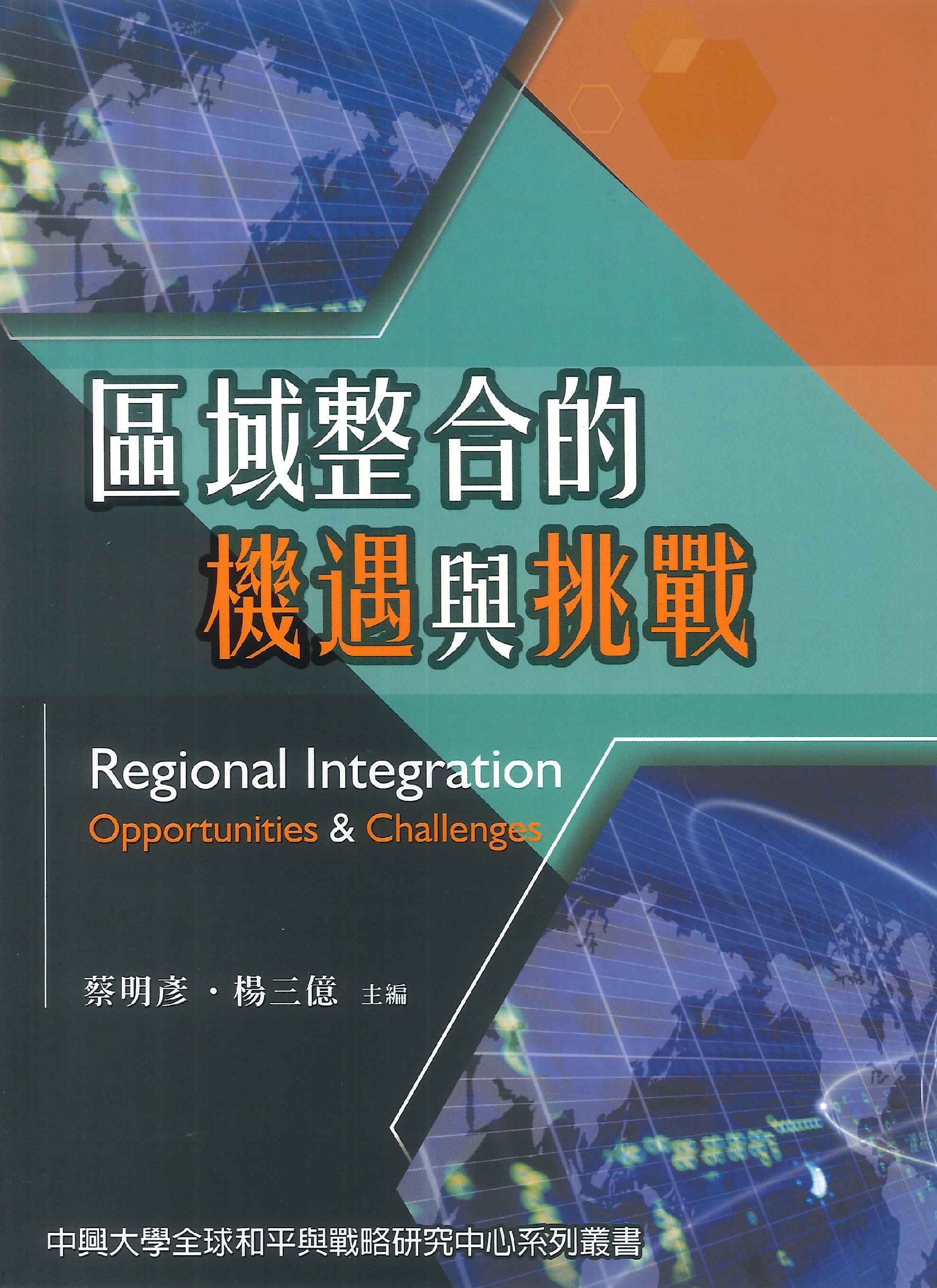 區域整合的機遇與挑戰=Regional integration opportunities & challenges