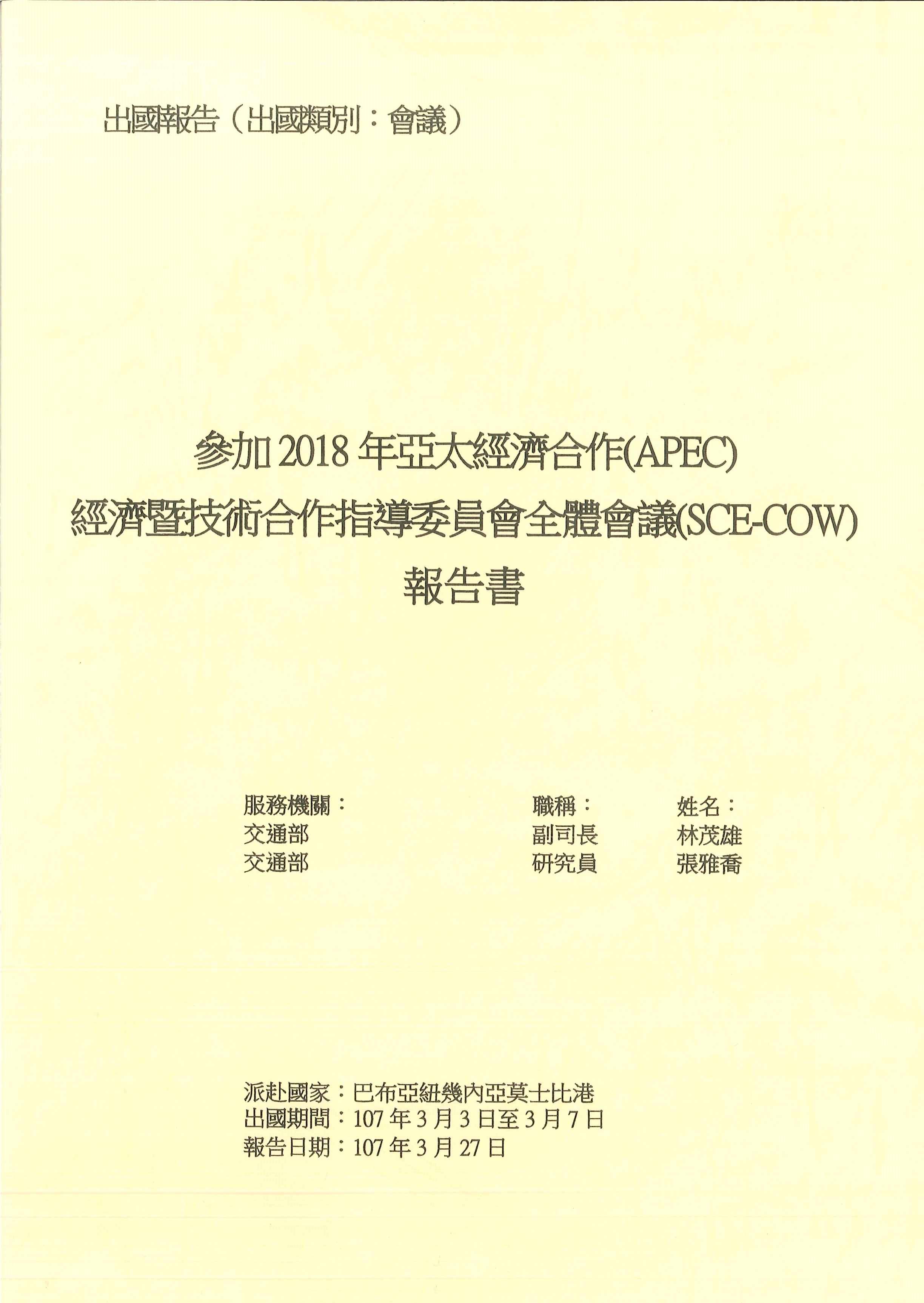 參加2018年亞太經濟合作(APEC)經濟暨技術合作指導委員會全體會議(SCE-COW)報告書