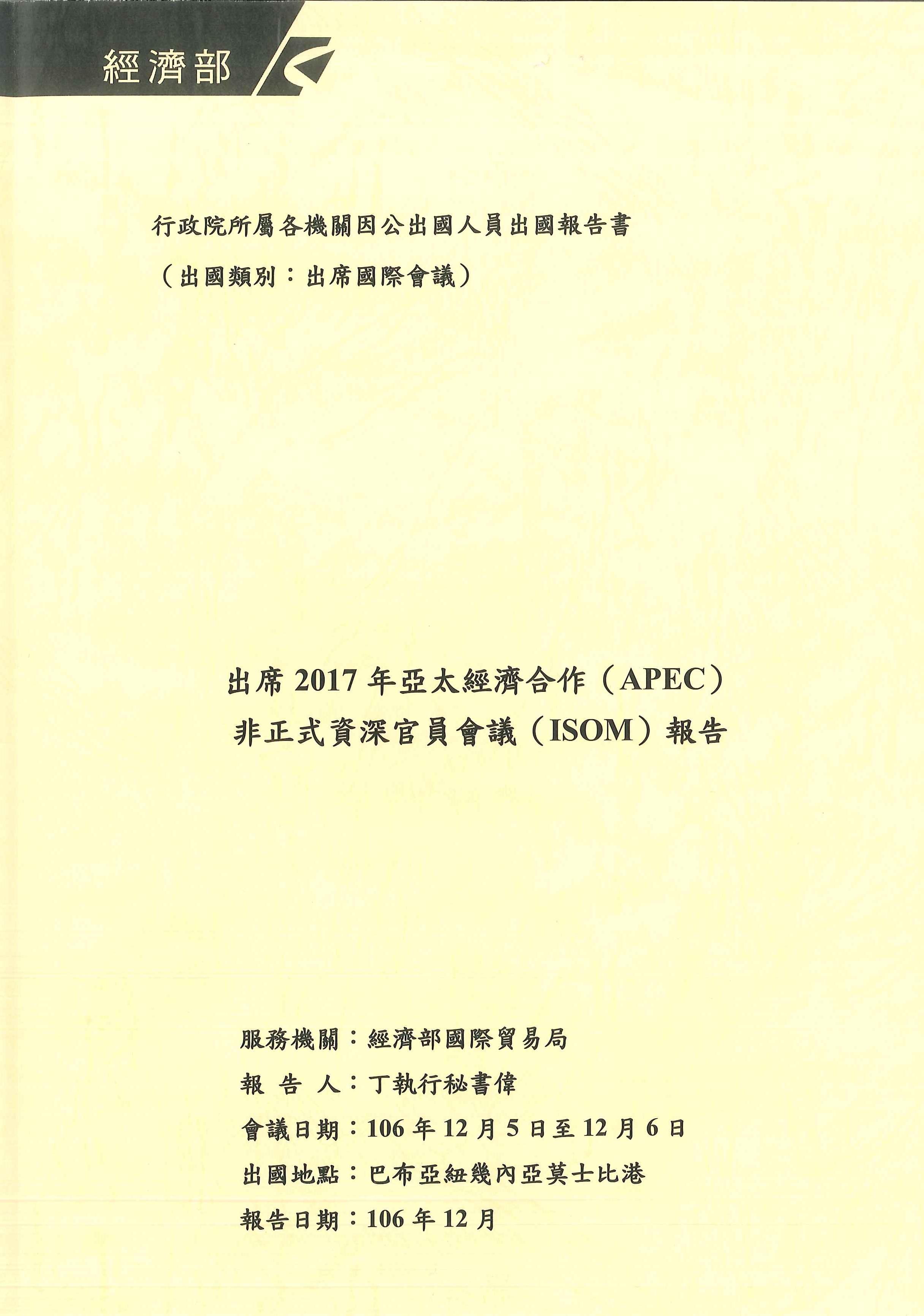出席2017年亞太經濟合作(APEC)非正式資深官員會議(ISOM)報告