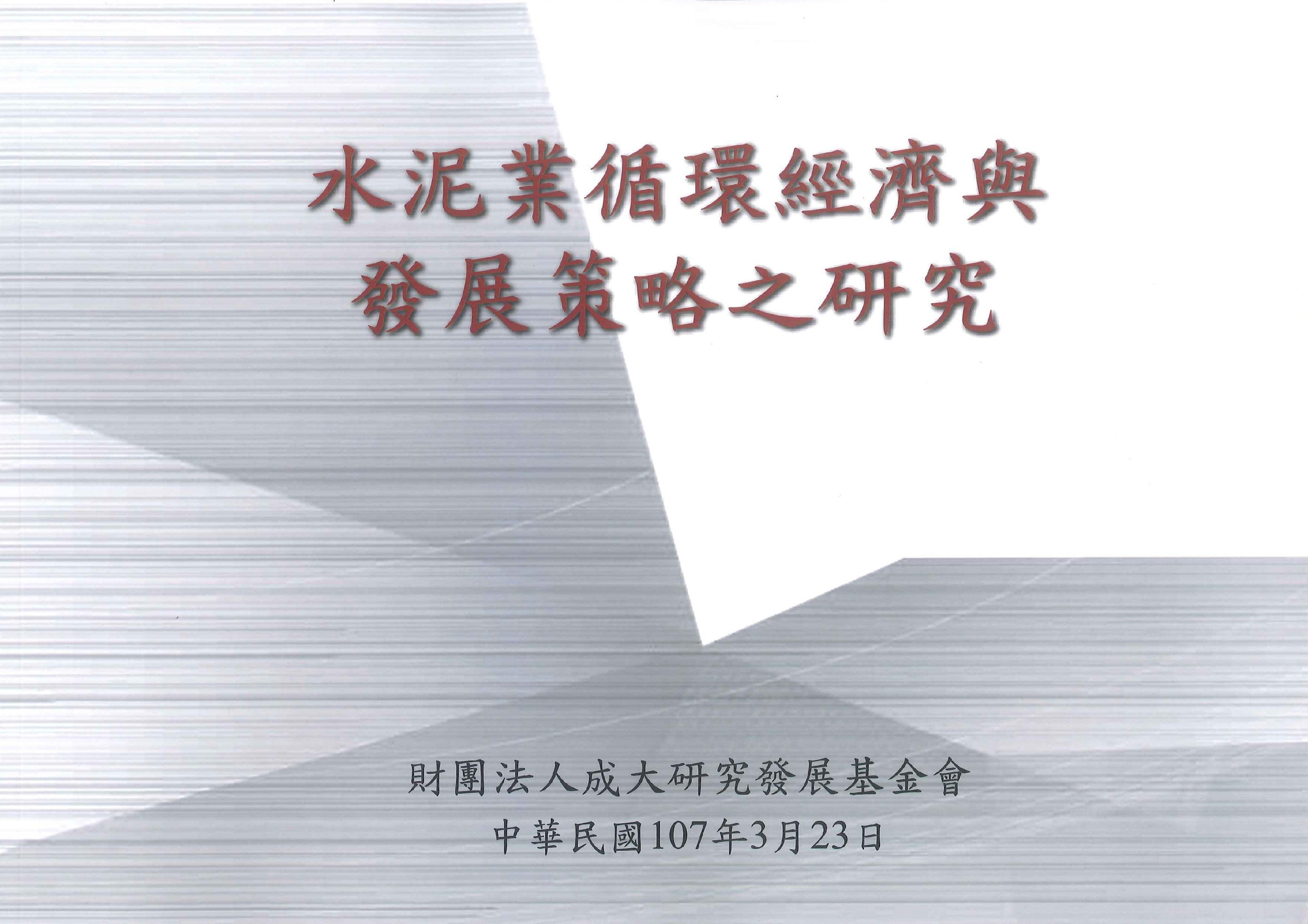 水泥業循環經濟與發展策略之研究:礦業法修訂之研議