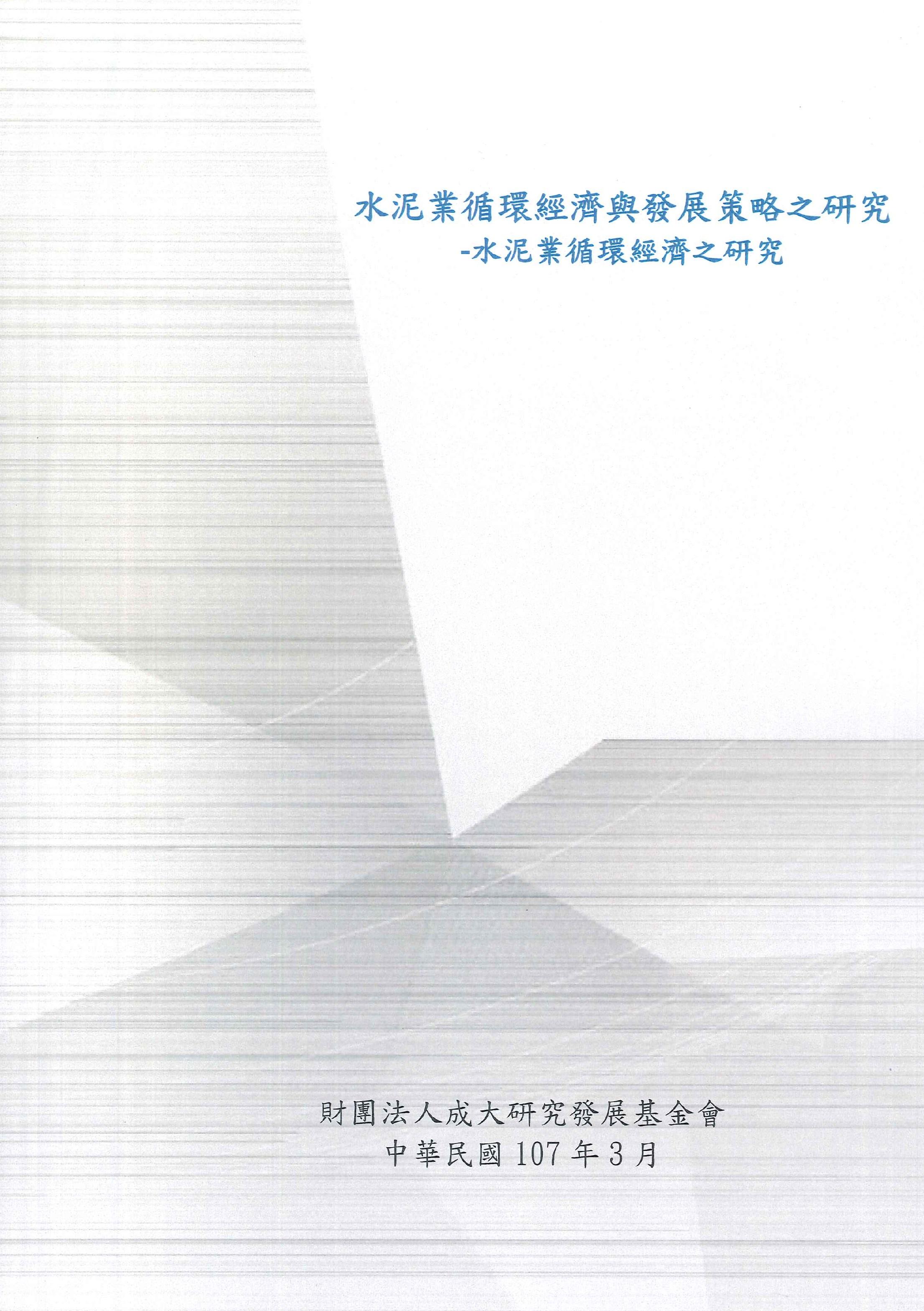 水泥業循環經濟與發展策略之研究:水泥業循環經濟之研究