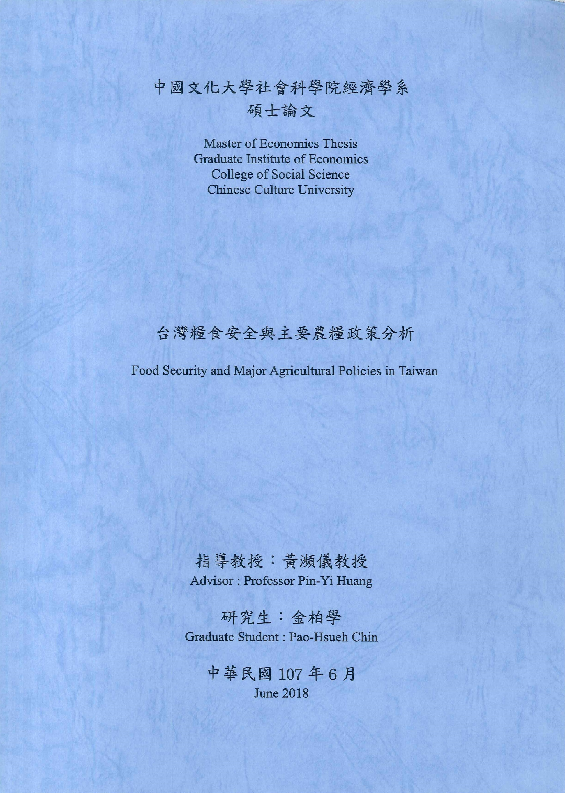 台灣糧食安全與主要農糧政策分析=Food security and major agricultural policies in Taiwan