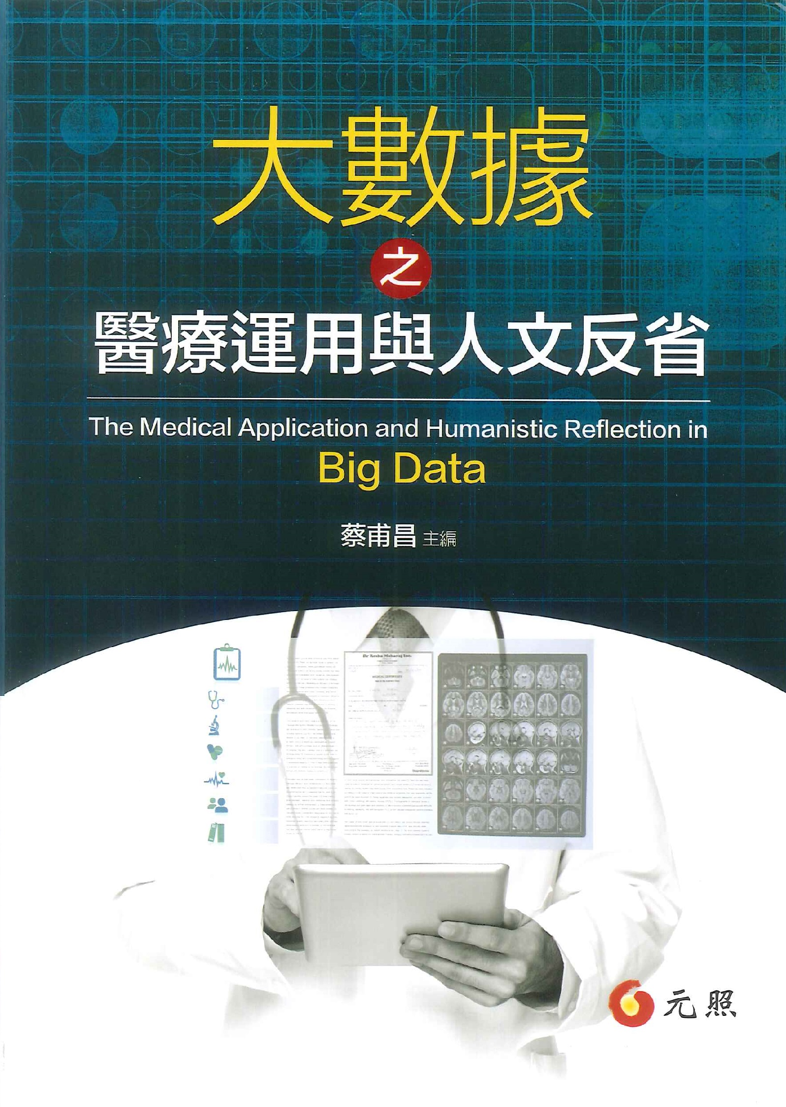 大數據之醫療運用與人文反省=The medical application and humanistic reflection in big data